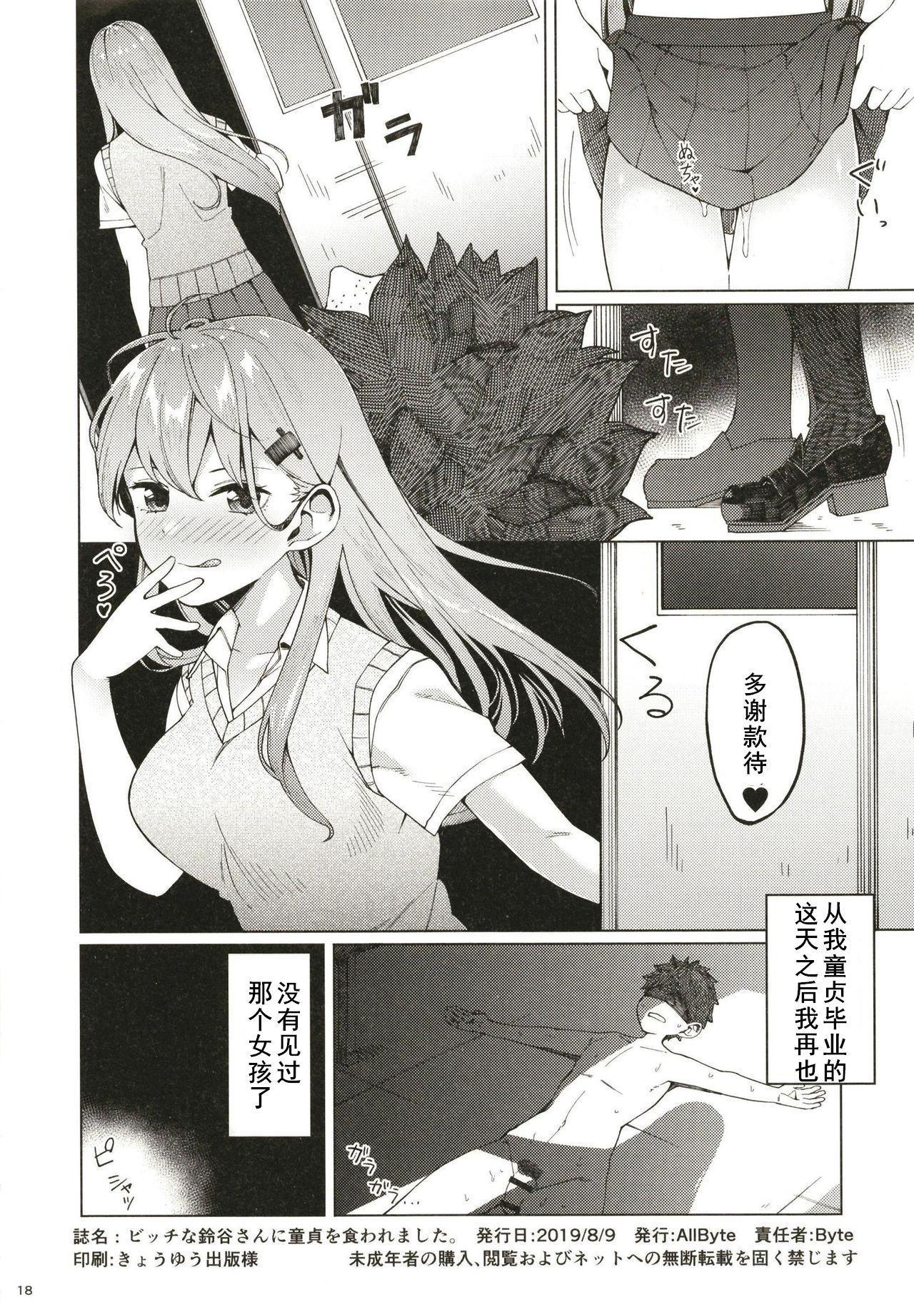 Bitch na Suzuya-san ni Doutei o Kuwaremashita. 17