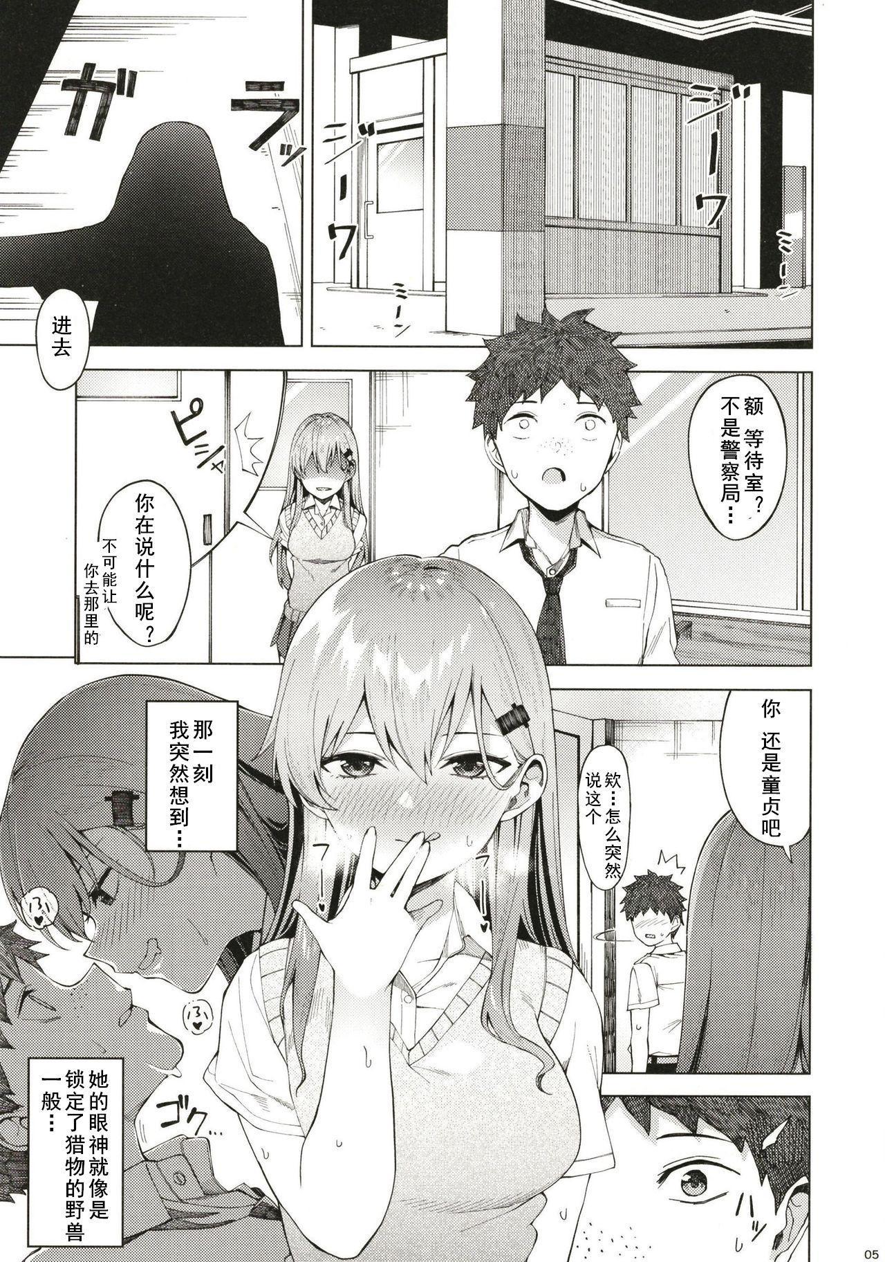 Bitch na Suzuya-san ni Doutei o Kuwaremashita. 4