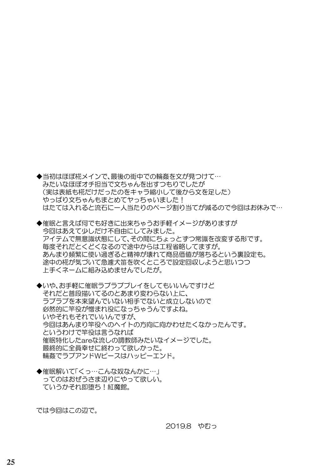 Tengu hacking 23