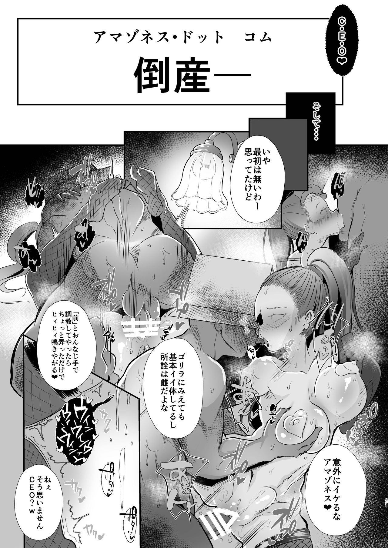 Itsumo Goriyou Arigatou Gozaimasu. 19