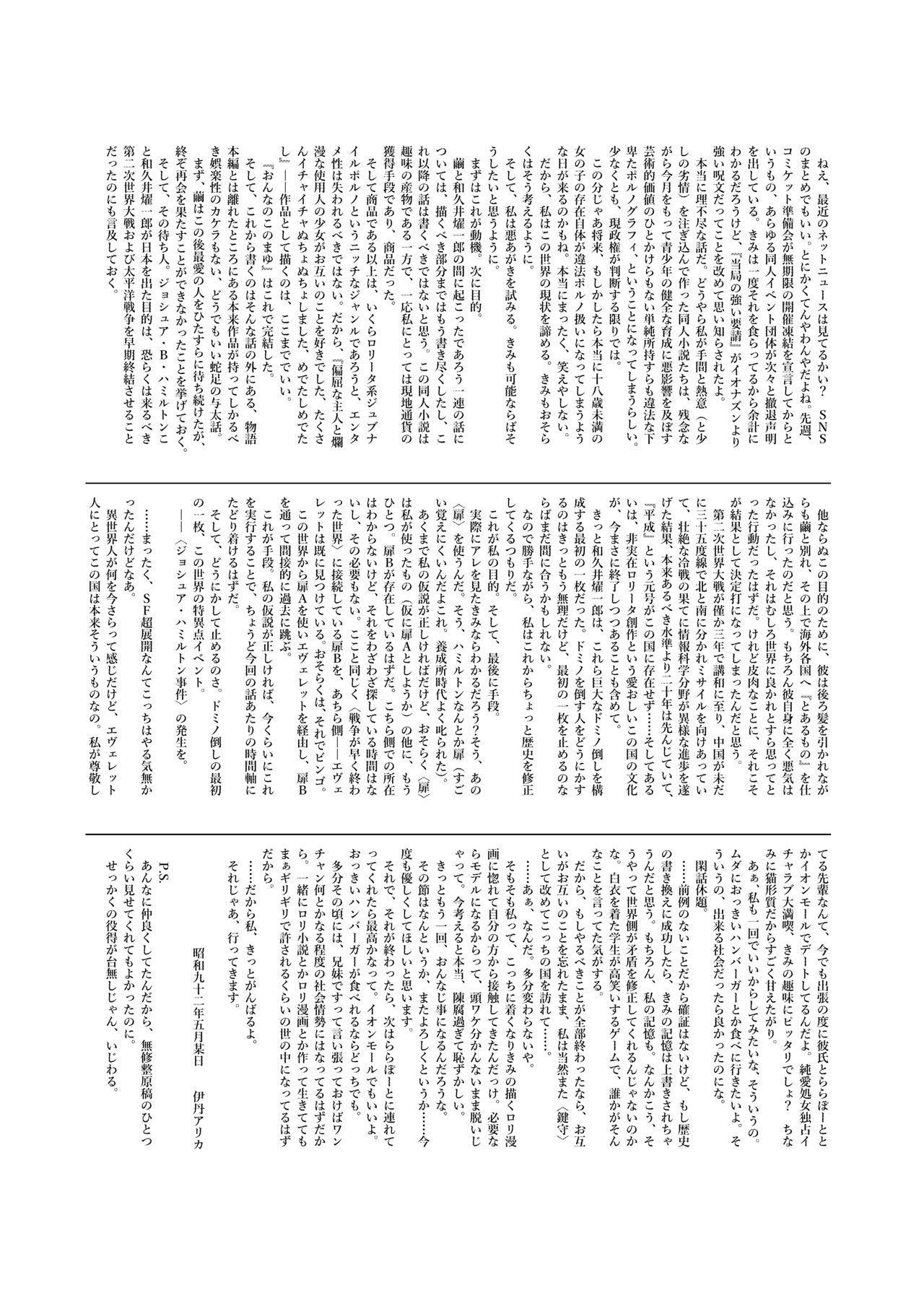 Onnanoko no Mayu 4 27