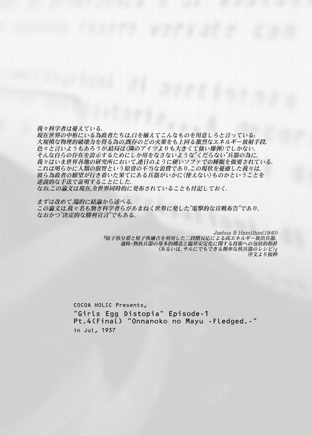Onnanoko no Mayu 4 28