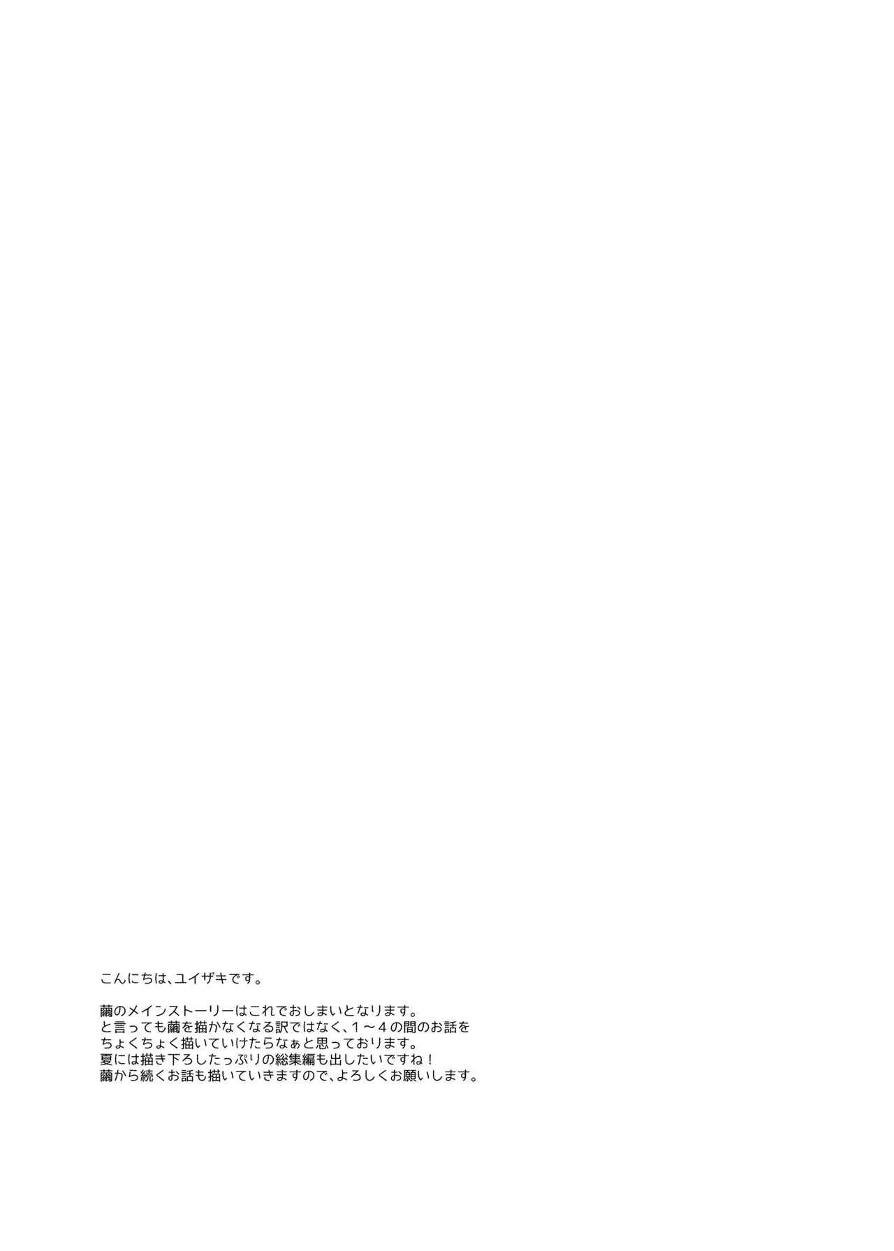 Onnanoko no Mayu 4 29