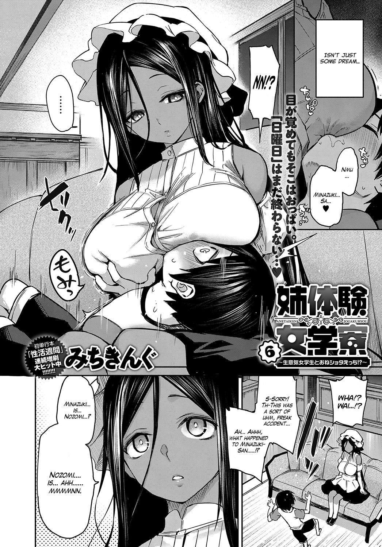 [Michiking] Ane Taiken Jogakuryou 1-7   Older Sister Experience - The Girls' Dormitory [English] [Yuzuru Katsuragi] [Digital] 139