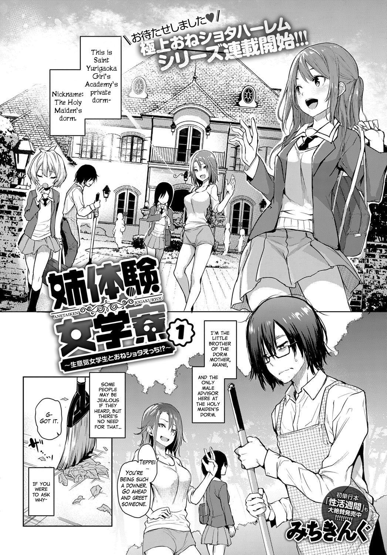 [Michiking] Ane Taiken Jogakuryou 1-7   Older Sister Experience - The Girls' Dormitory [English] [Yuzuru Katsuragi] [Digital] 1