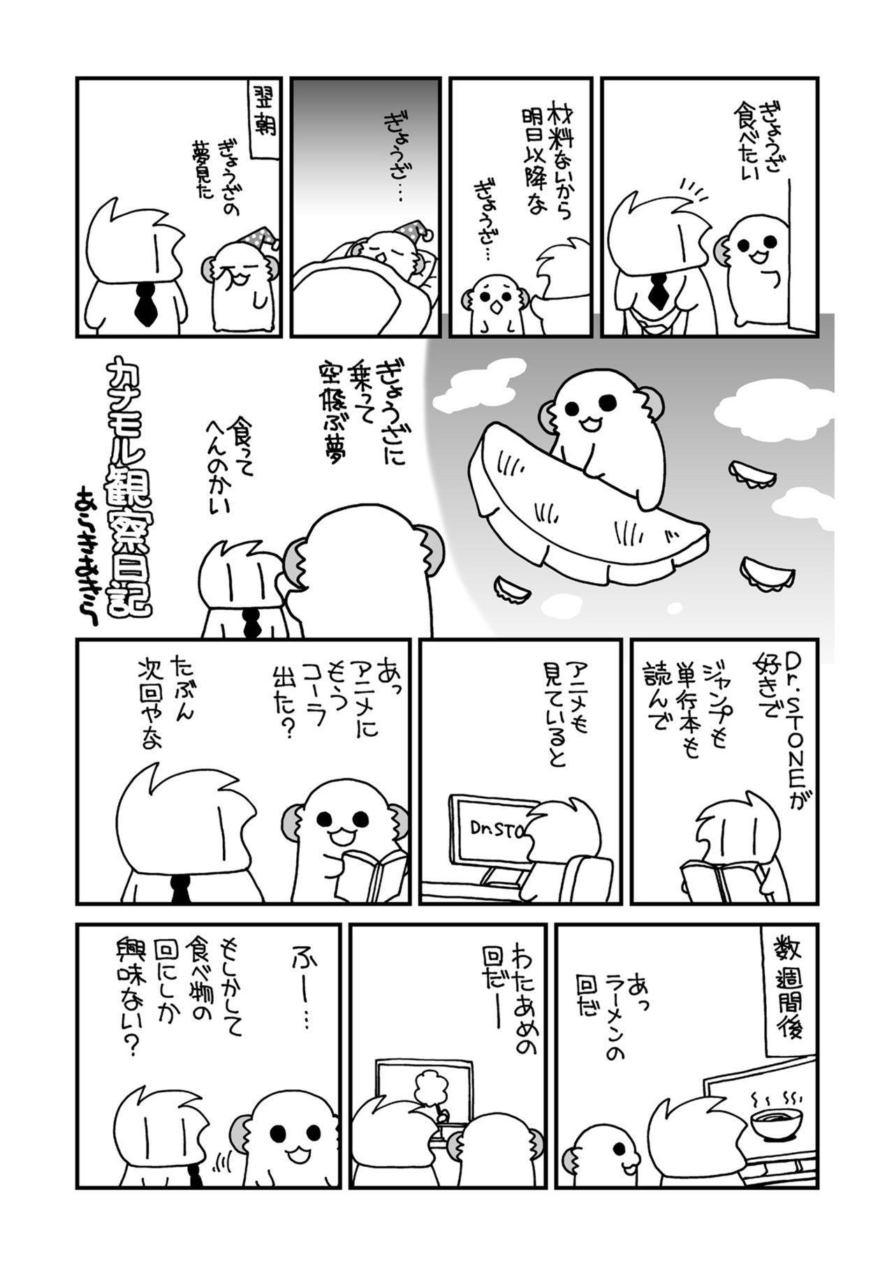 Nyotaika Shita Ore no Tadareta Makura Eigyou Seikatsu 27