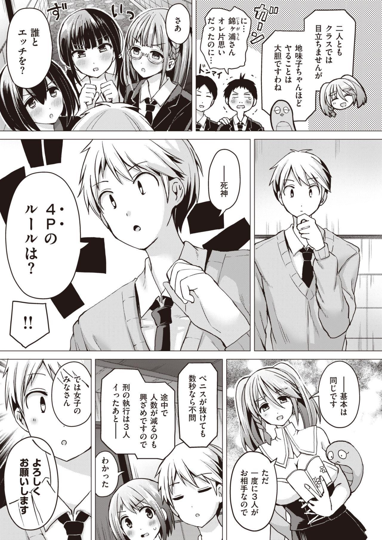 WEEKLY Kairakuten Vol.36 10