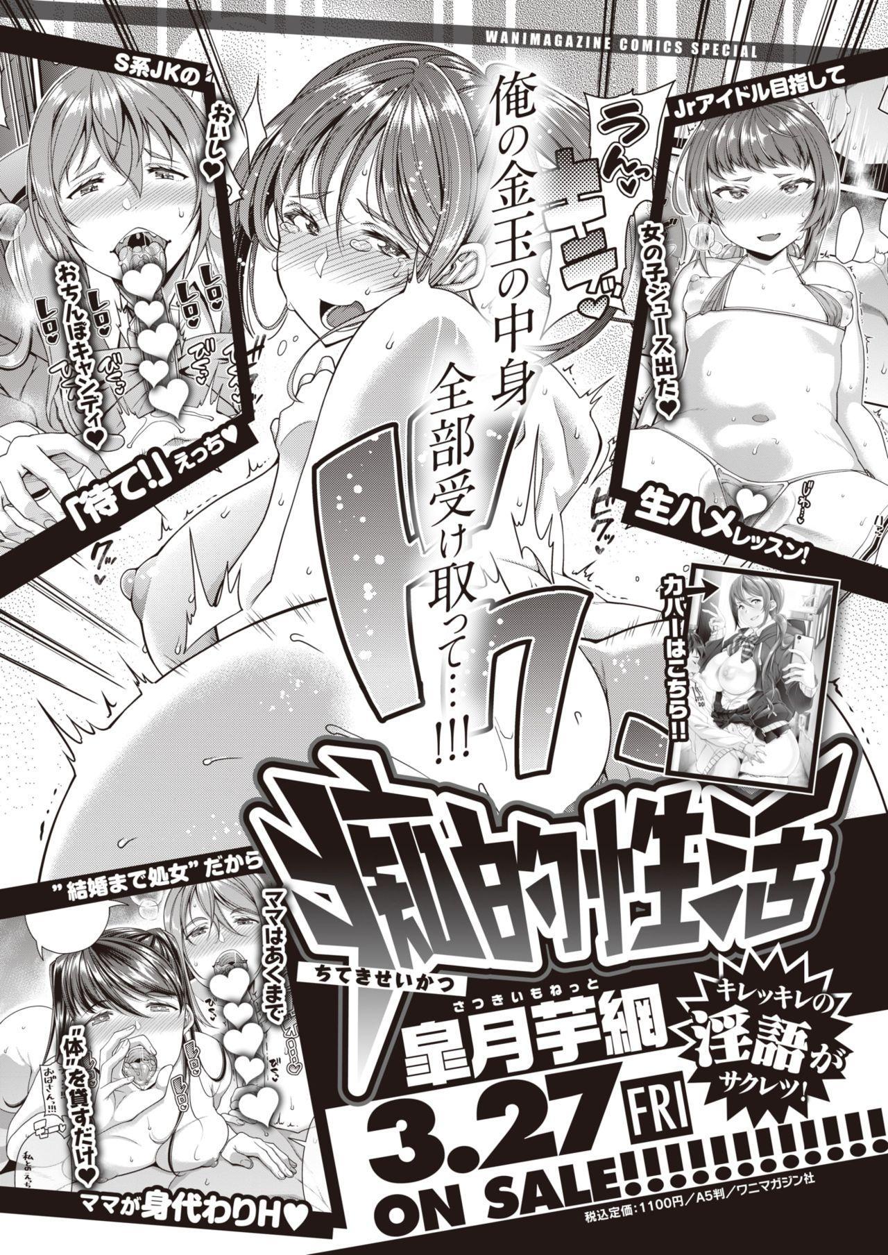 WEEKLY Kairakuten Vol.36 26