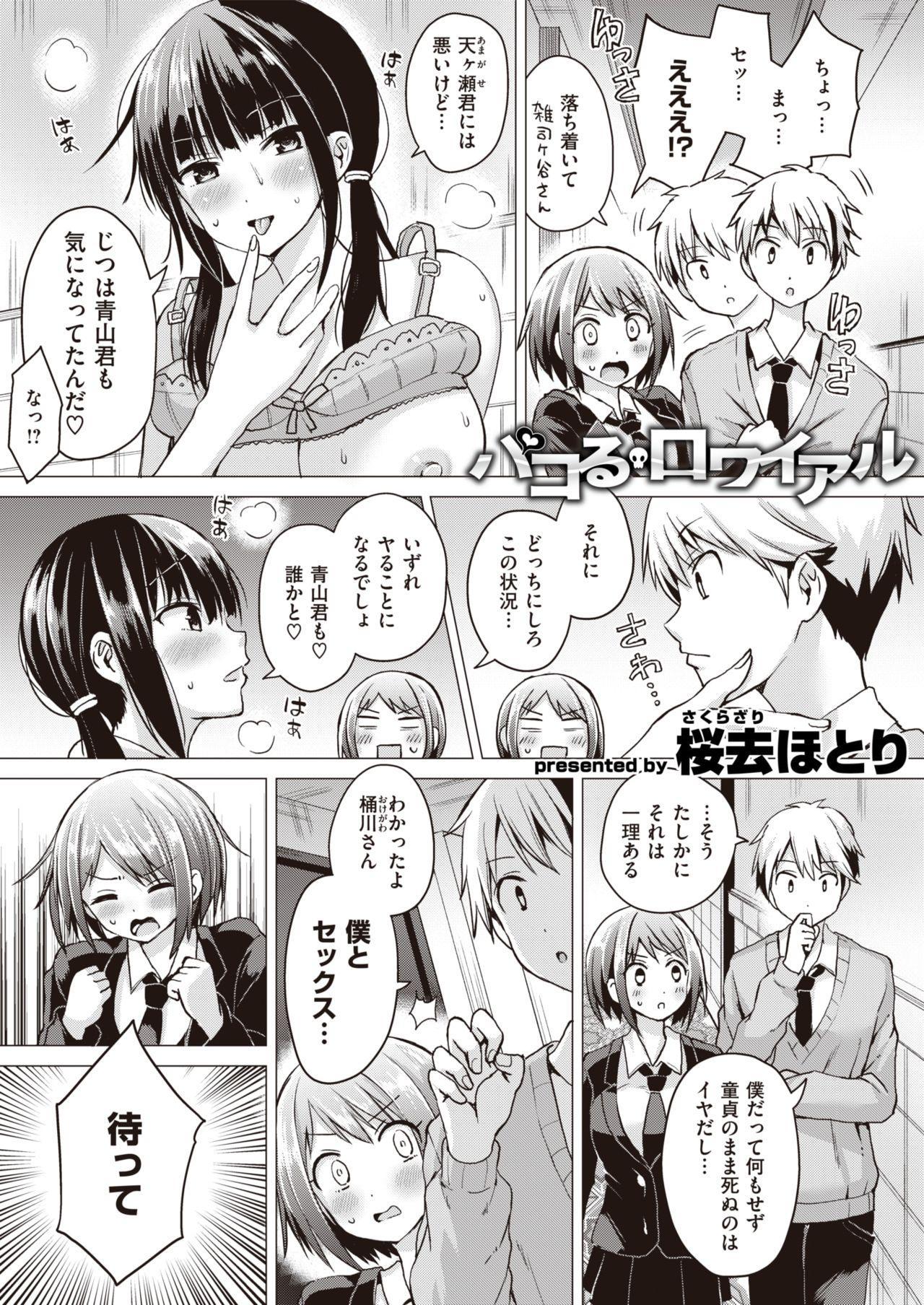 WEEKLY Kairakuten Vol.36 8