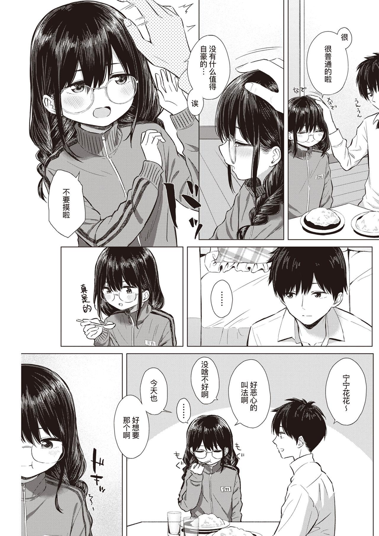 …Nakunakunaishi ! | …才不是没有不要呢! 3