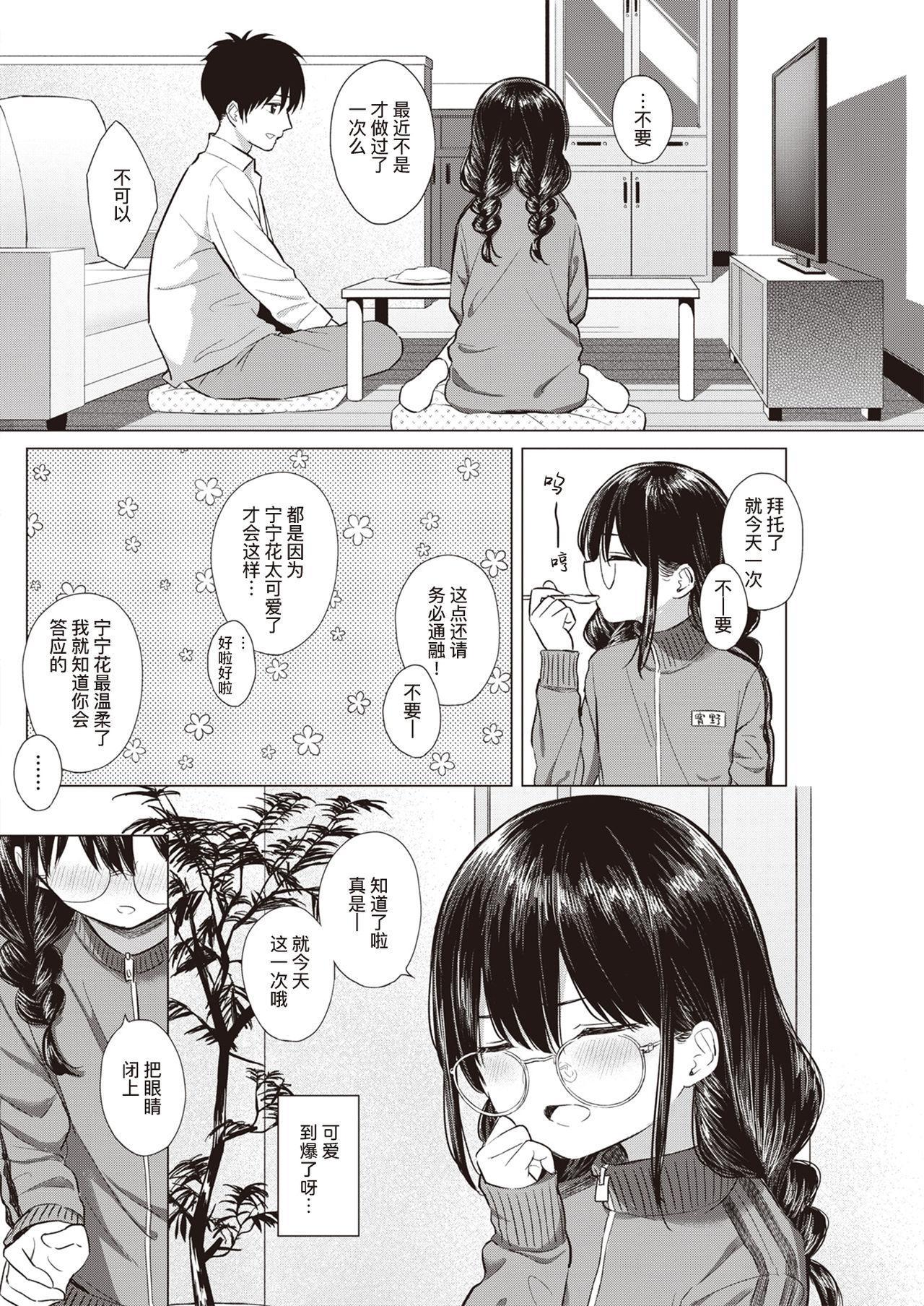 …Nakunakunaishi ! | …才不是没有不要呢! 4