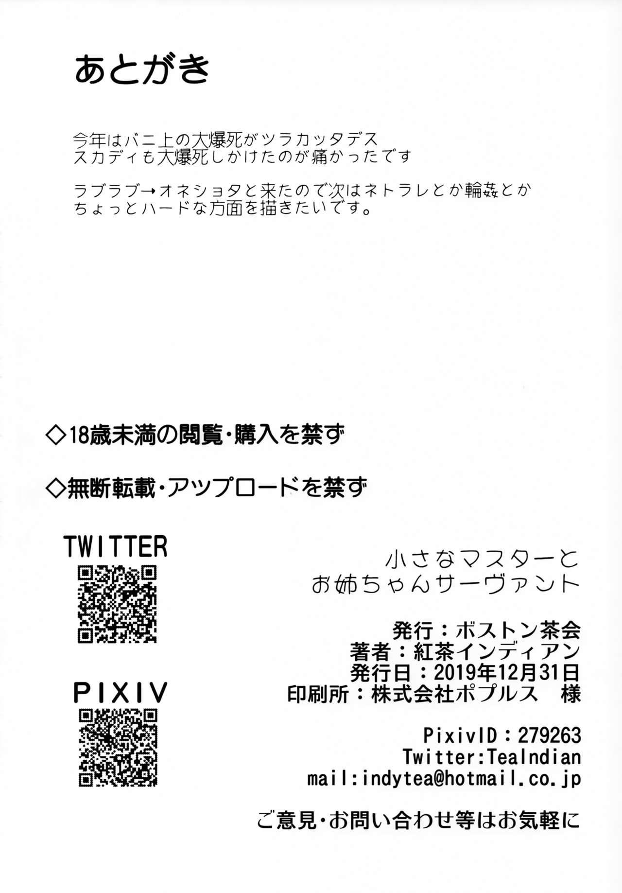 Chiisana Master to Onee-chan Servant 20
