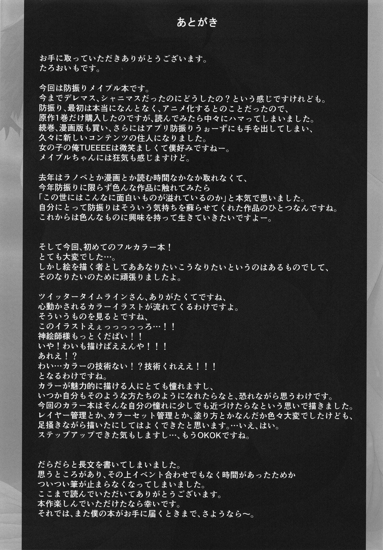 Itai no wa Iya nanode Ecchi na Skill o Ippai Shutoku Shitai to Omoimasu. 11
