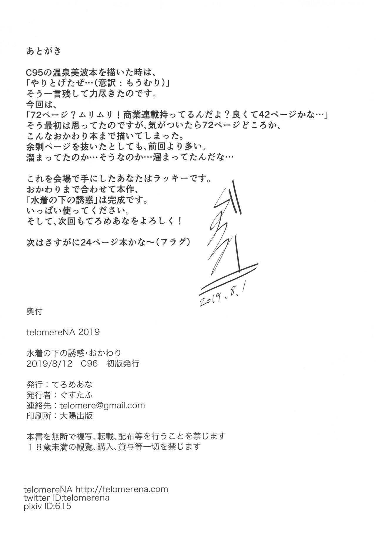 Mizugi no Shita no Yuuwaku Okawari | Temptation Beneath The Swimsuit Bonus Book 12