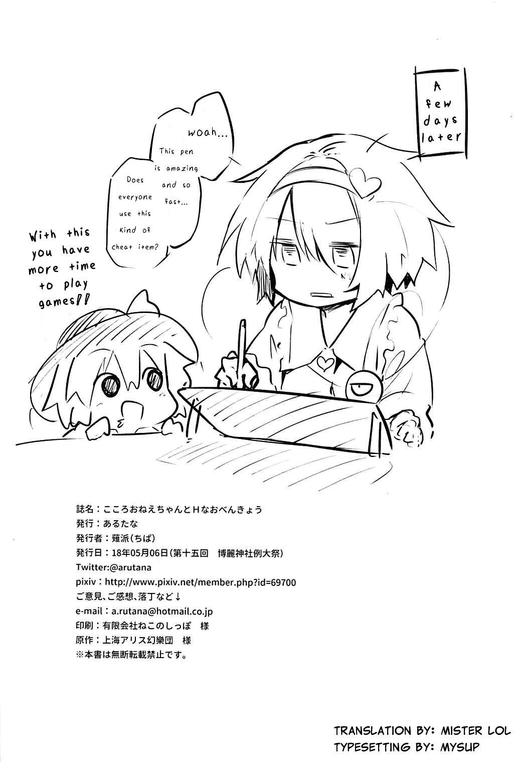 (Reitaisai 15) [Arutana (Chipa)] Kokoro Onee-chan to H na Obenkyou   Study-Time with Kokoro Onee-chan (Touhou Project) [English] [Mister lol] 23