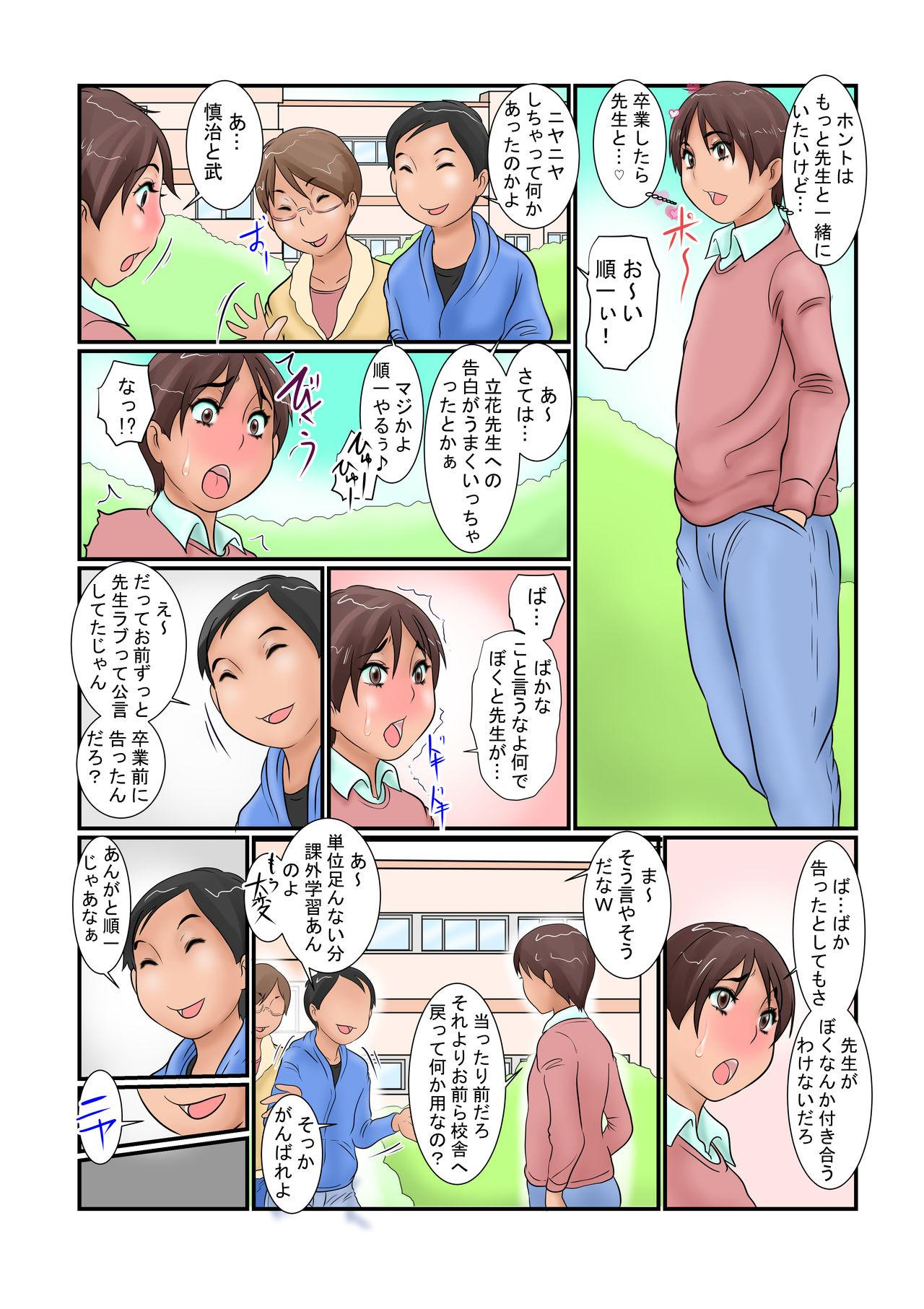 Boku no Kanojo wa Tannin Kyoushi 3