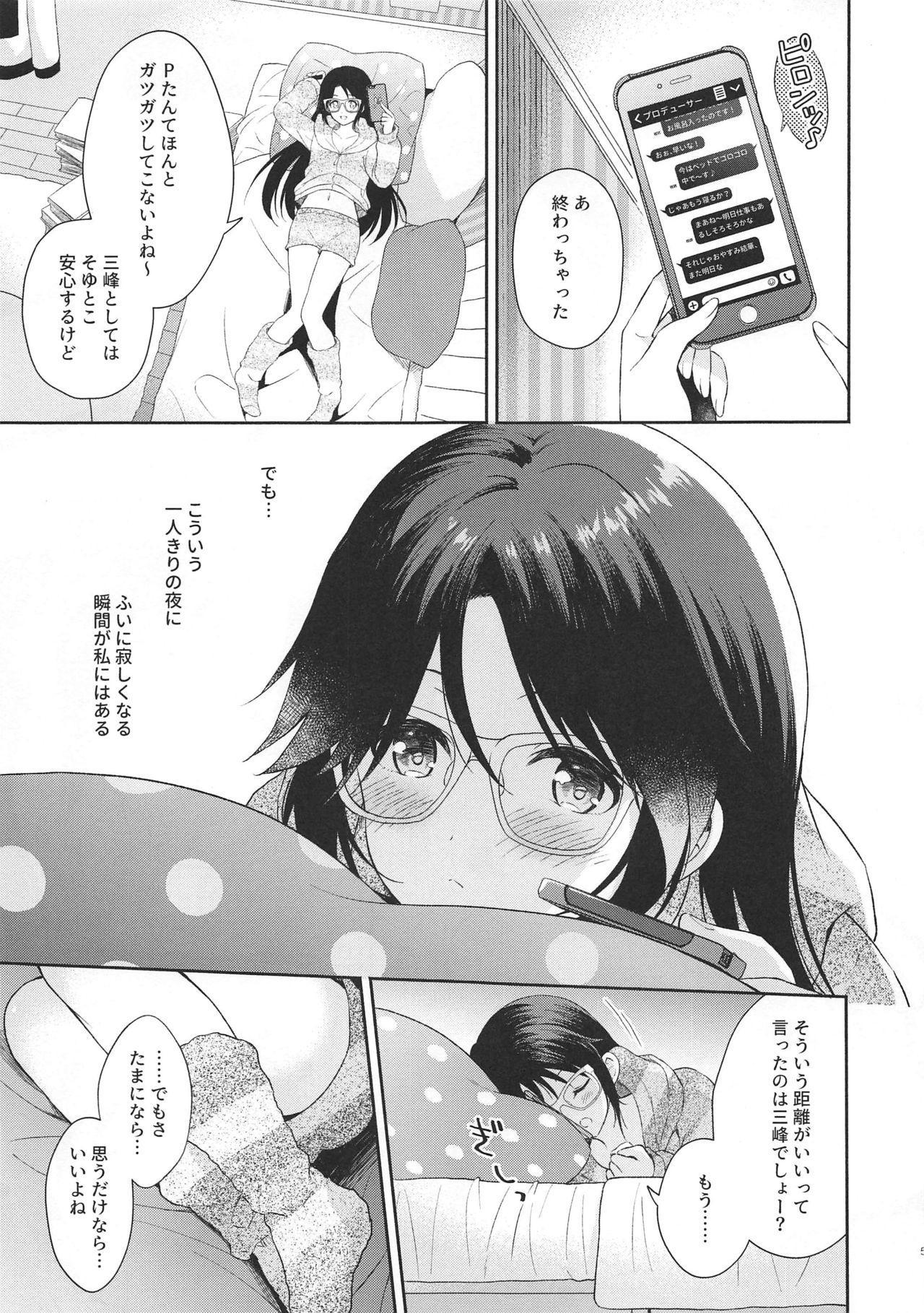 Mitsumine daydream 3