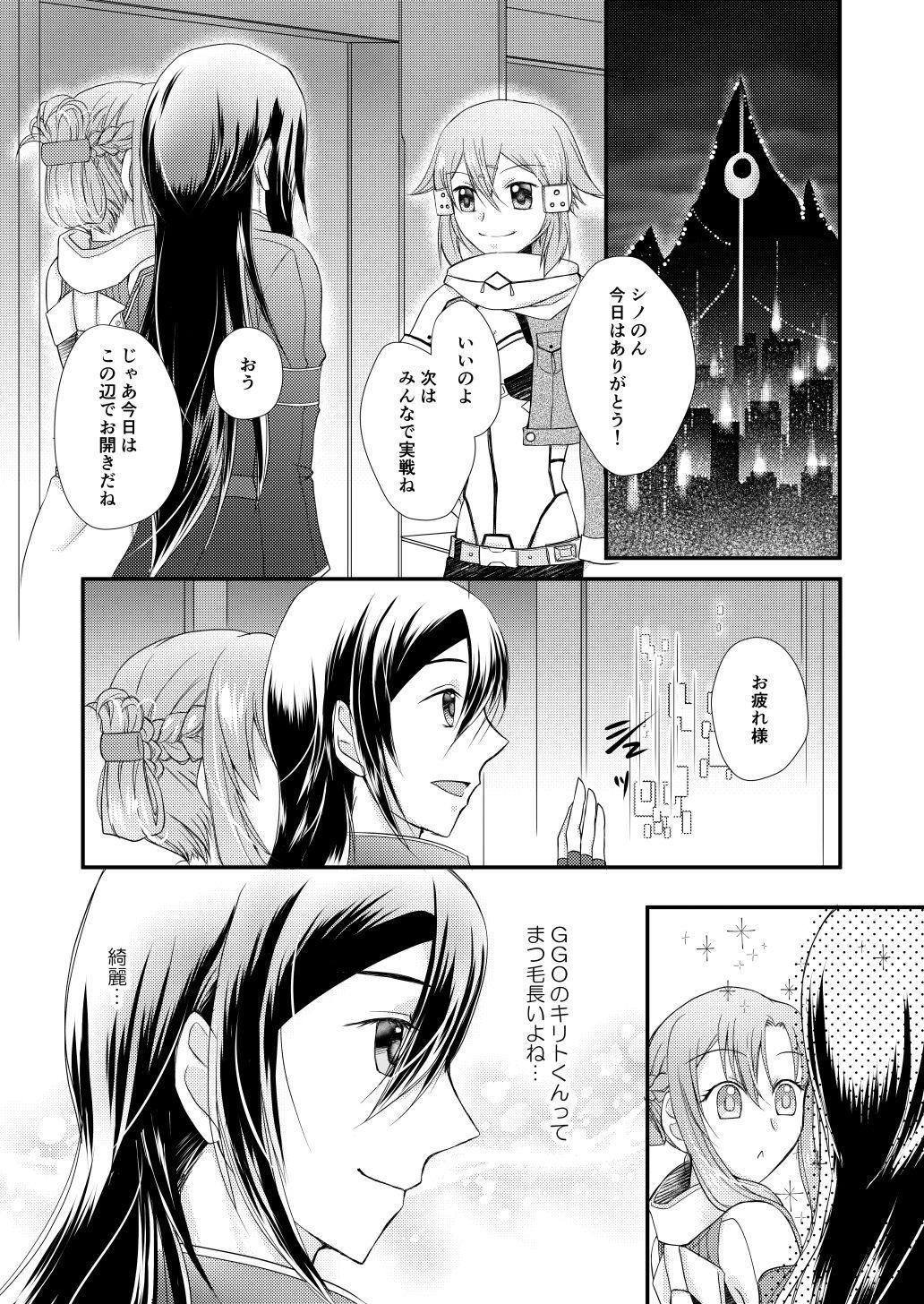 Karada ni Uketa Kiss no Kazu dake, 1