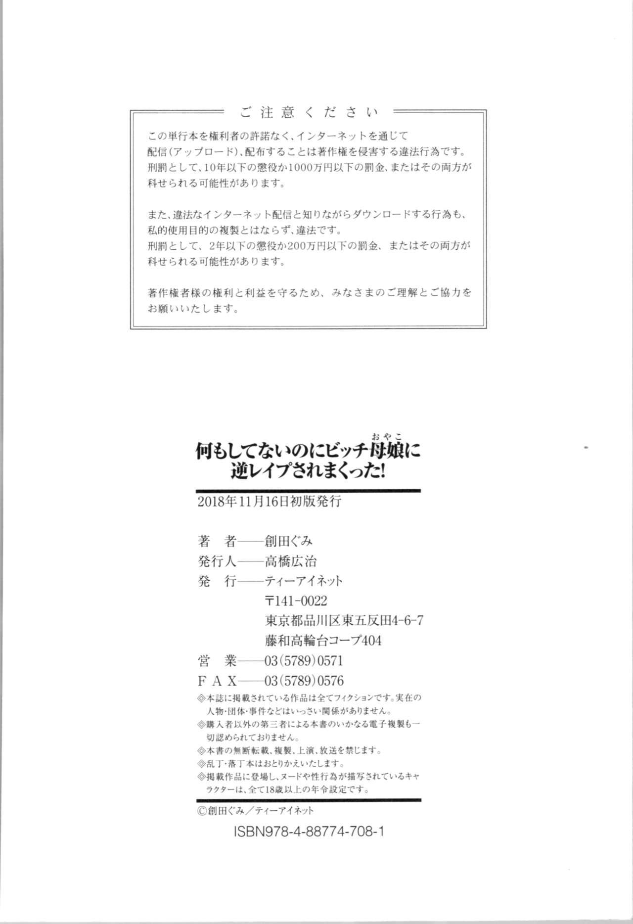 Nanimo Shitenai no ni Bitch Oyako ni Gyaku Rape Saremakutta! 211