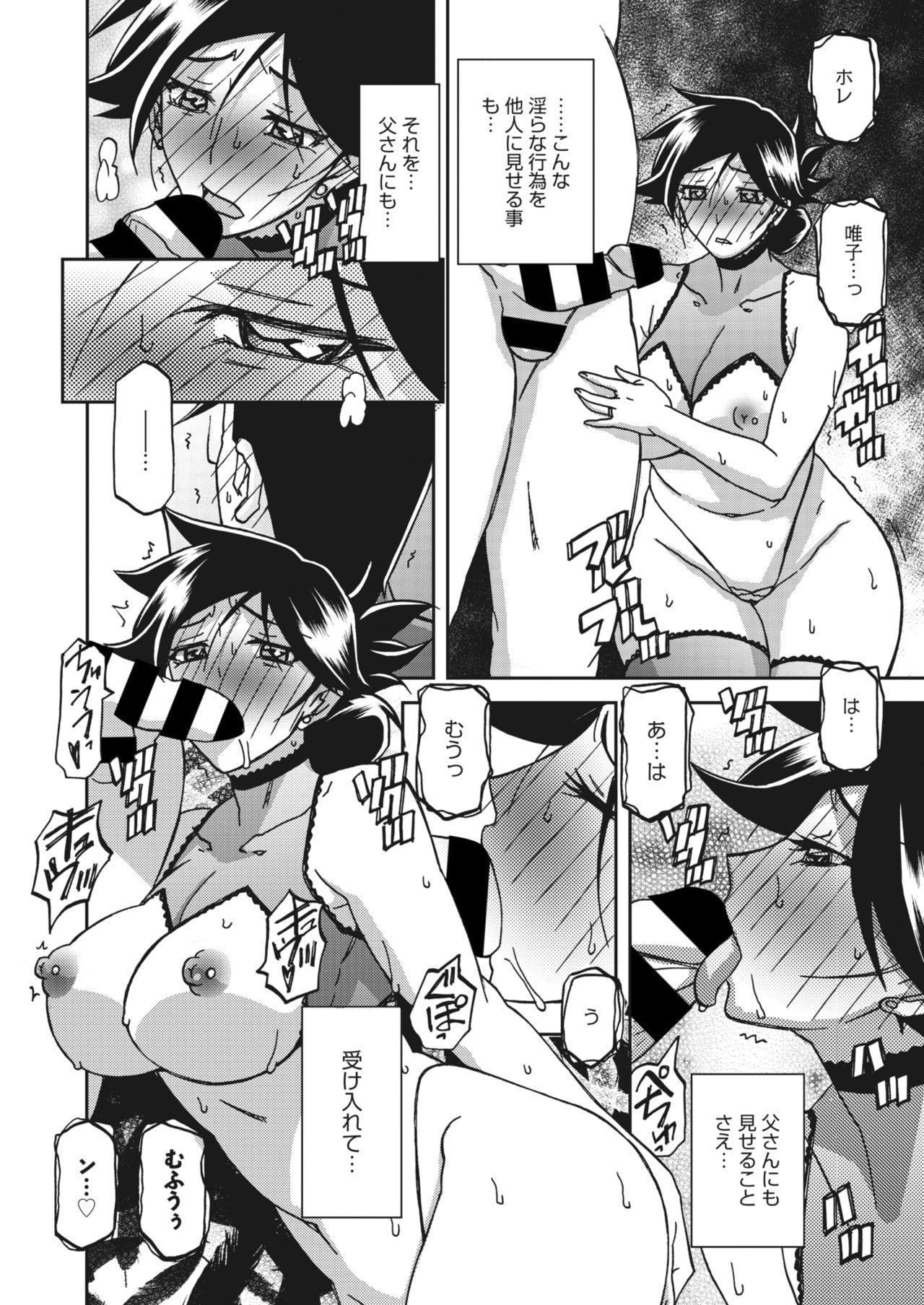 COMIC HOTMiLK Koime Vol. 21 142