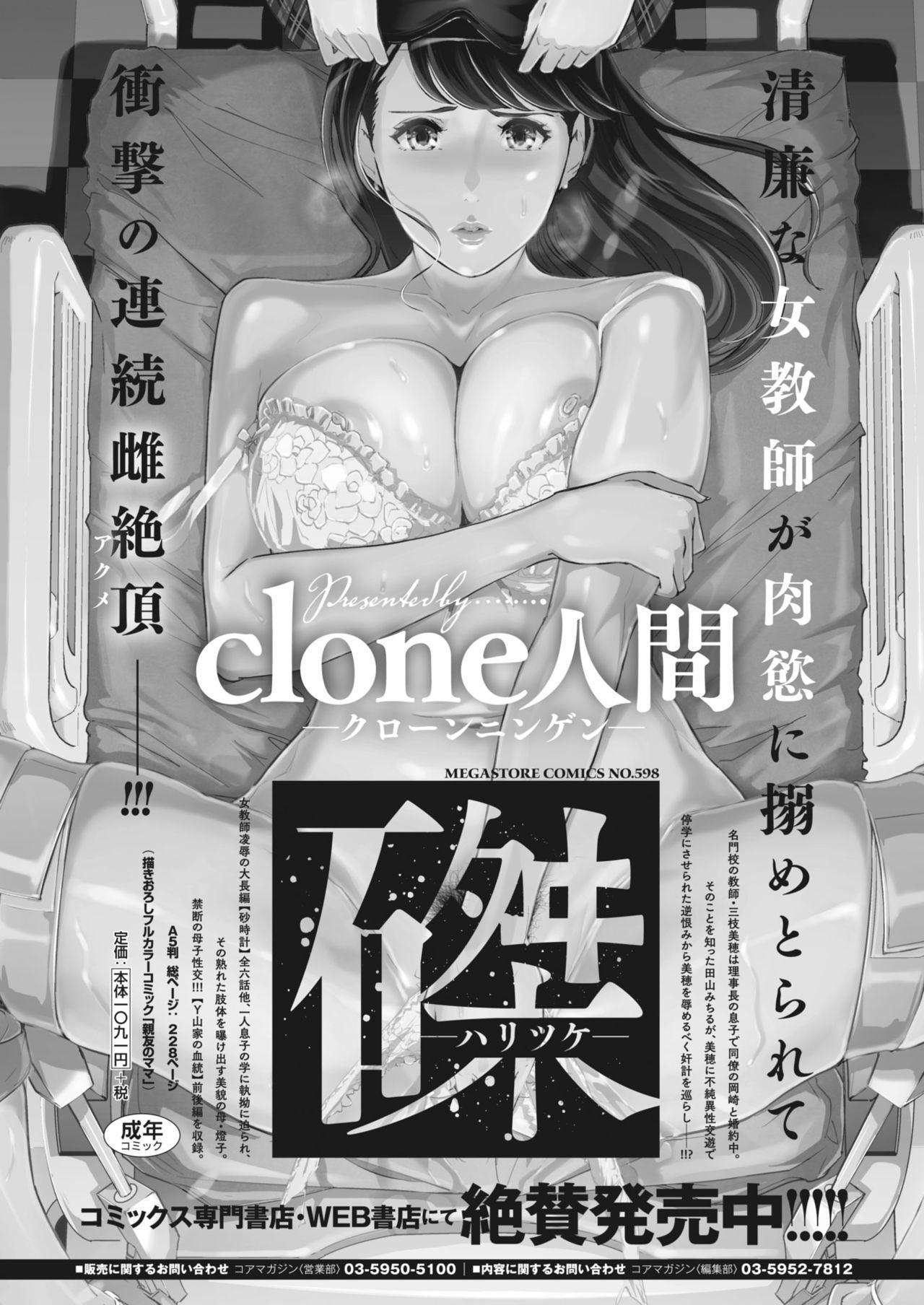 COMIC HOTMiLK Koime Vol. 21 256
