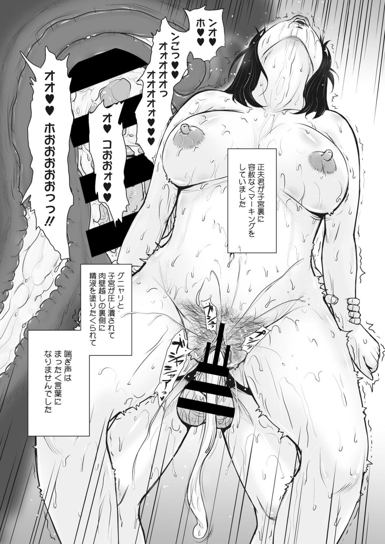 COMIC HOTMiLK Koime Vol. 21 85
