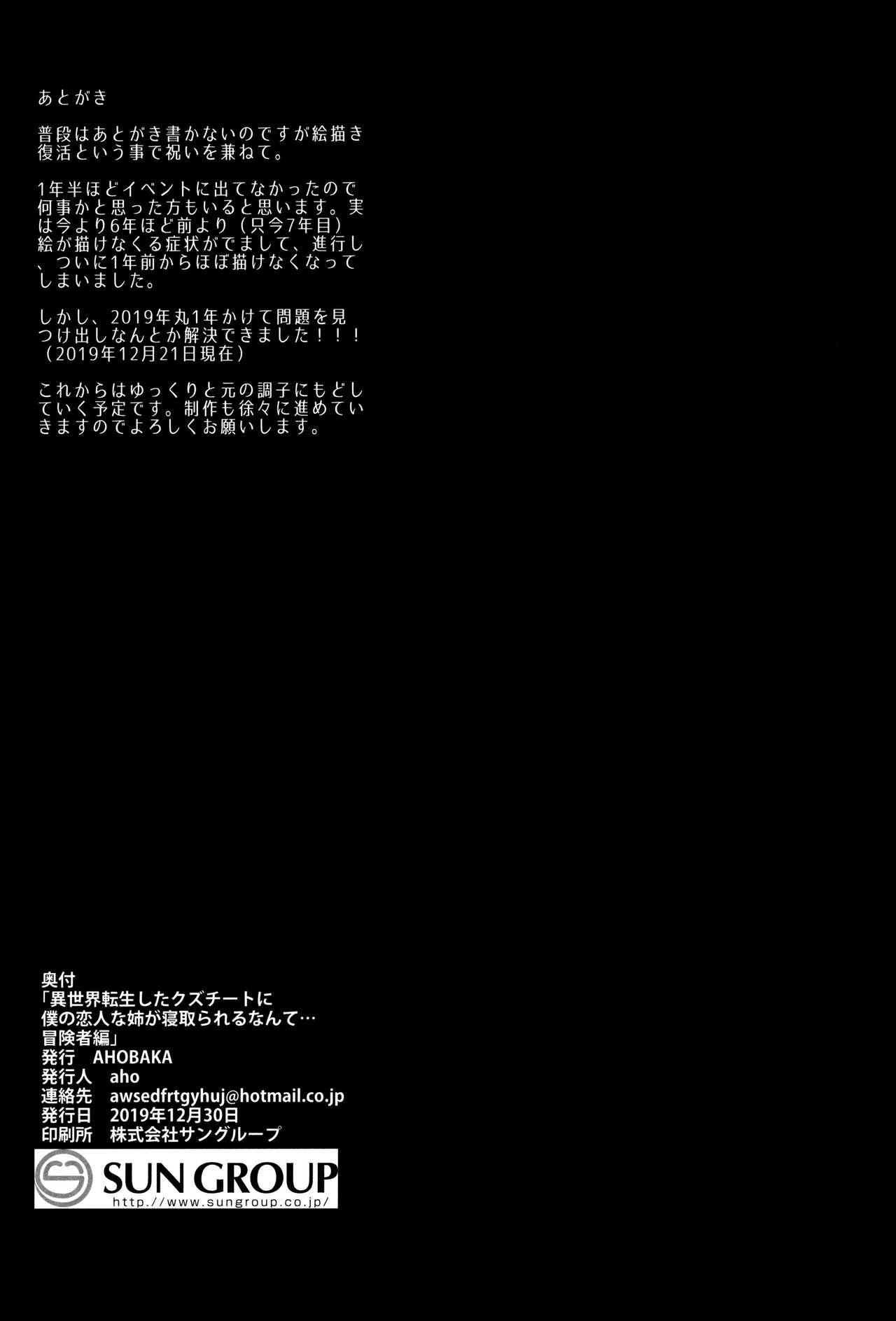 Isekai Tensei Shita Kuzu Cheat ni Boku no Koibito na Ane ga Netorareru nante... Boukensha Hen 19