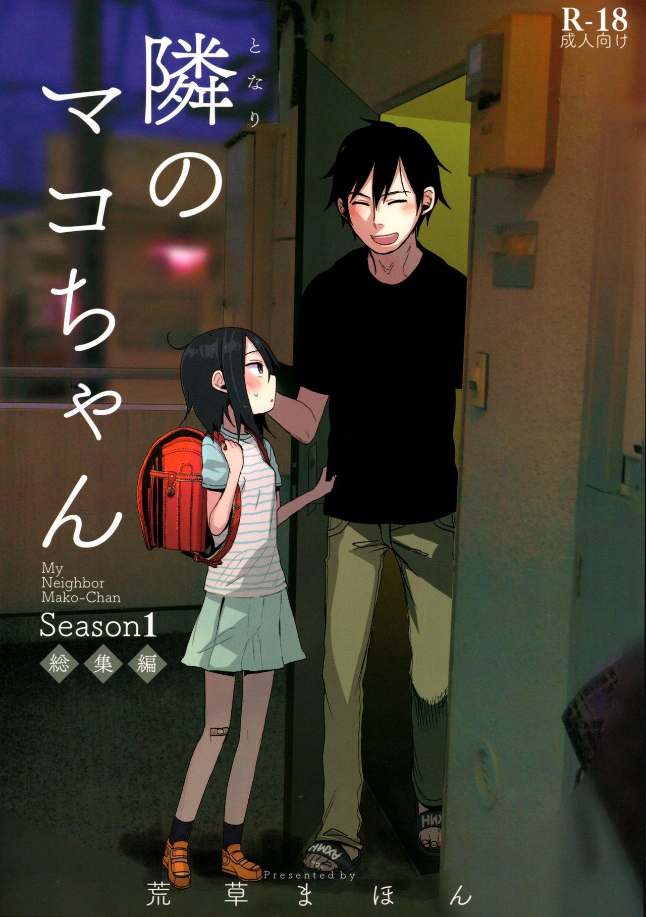 Tonari no Mako-chan Season 1 Soushuuhen 0