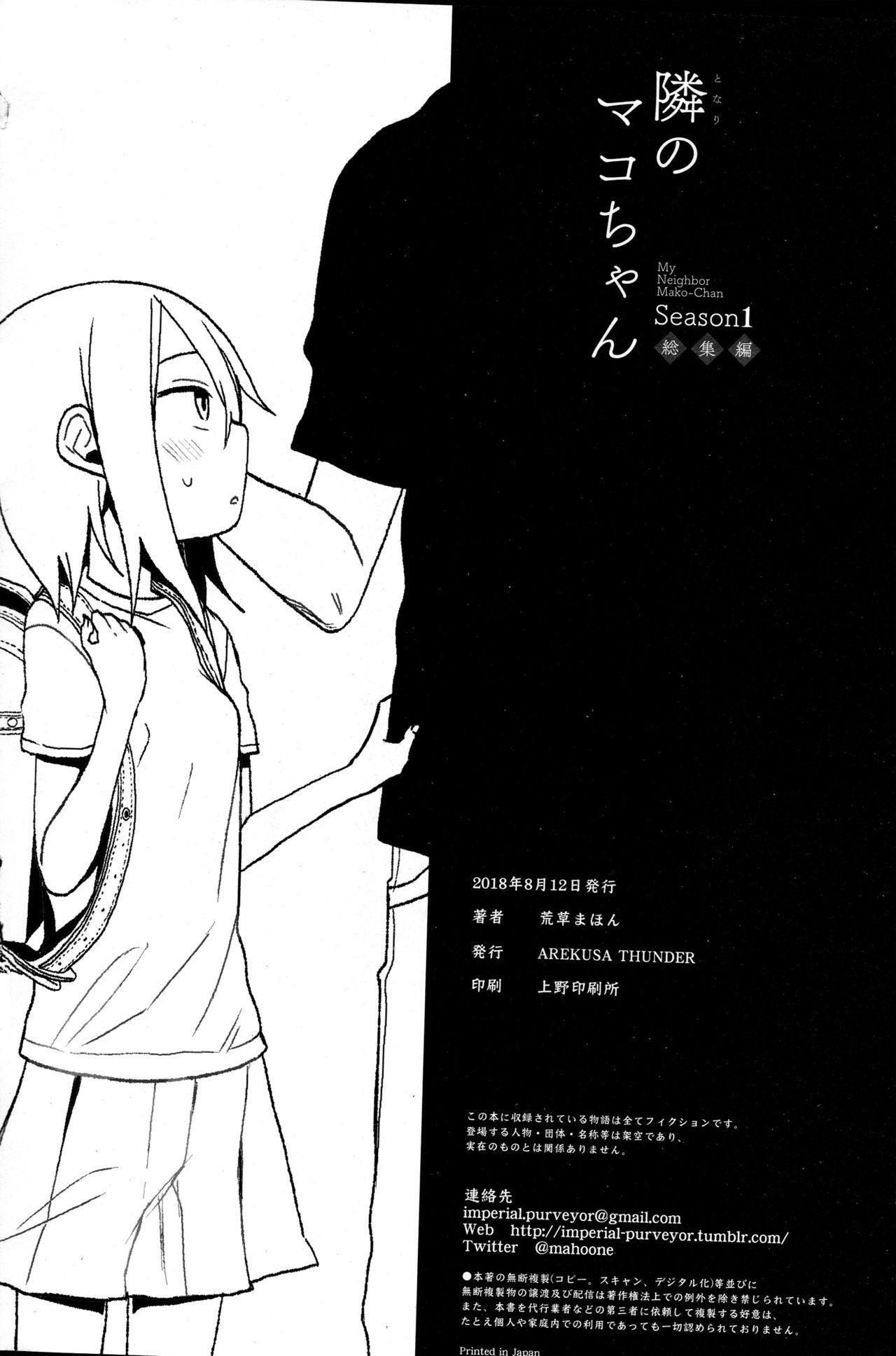 Tonari no Mako-chan Season 1 Soushuuhen 94