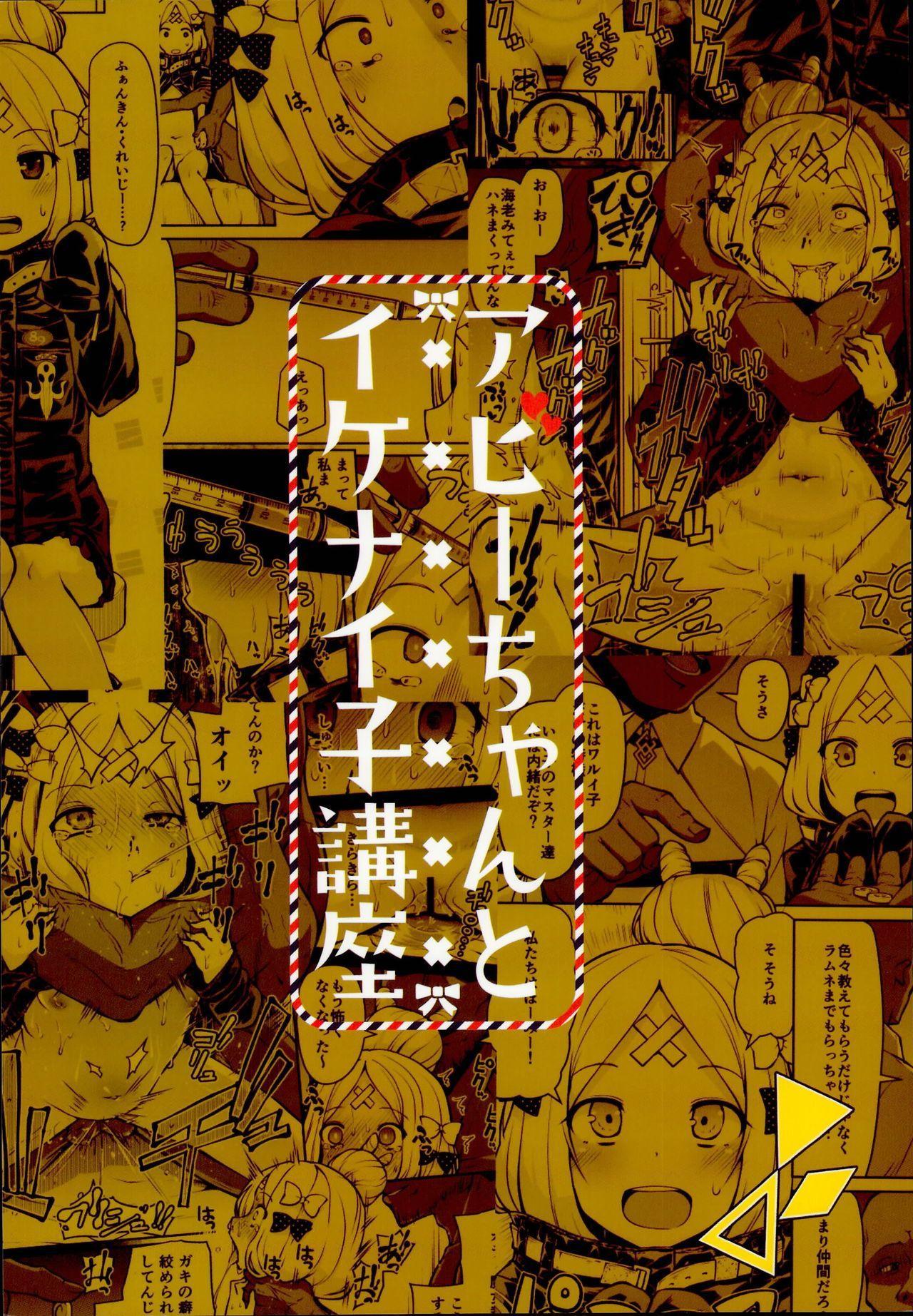 Abby-chan to Ikenai Ko Kouza 21