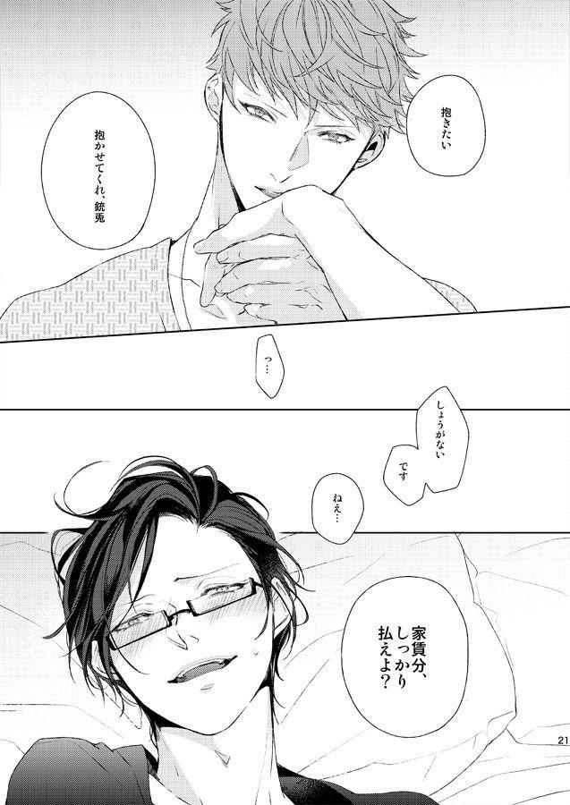 Seiten no Hekireki 11