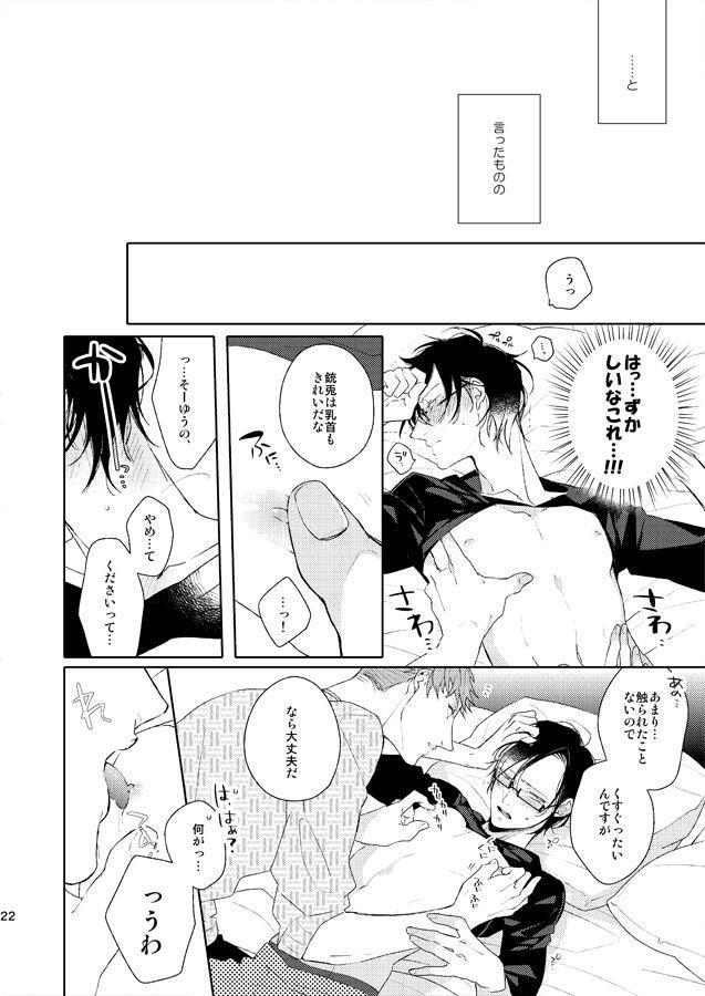Seiten no Hekireki 12