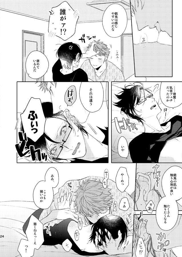 Seiten no Hekireki 14