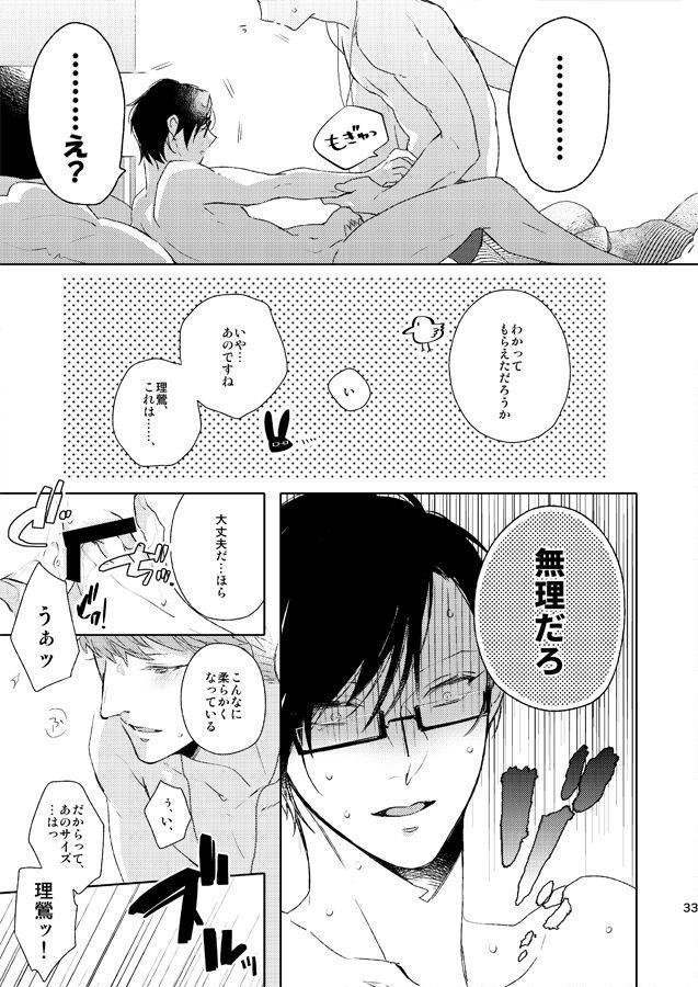 Seiten no Hekireki 19