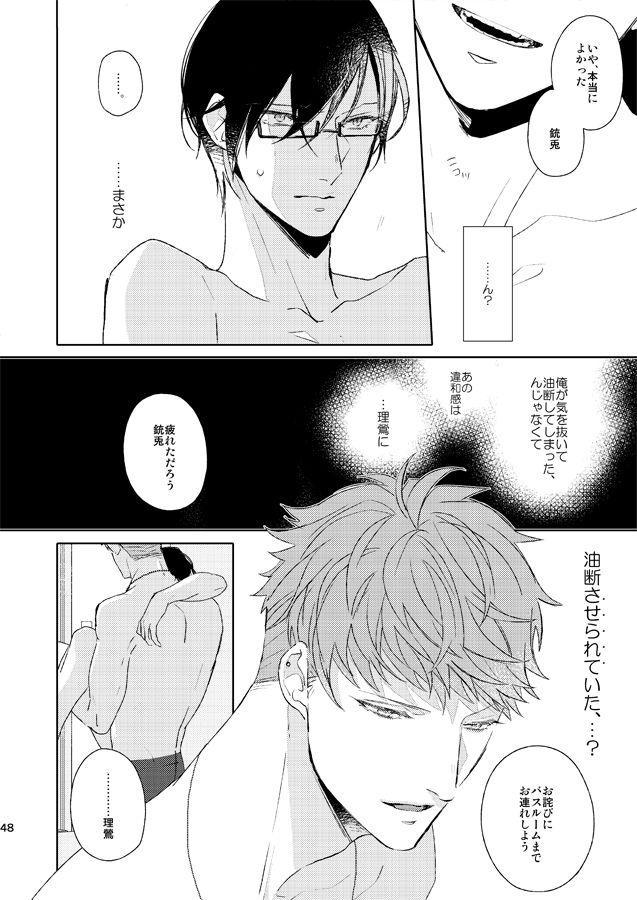 Seiten no Hekireki 26