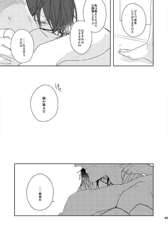 Seiten no Hekireki 27