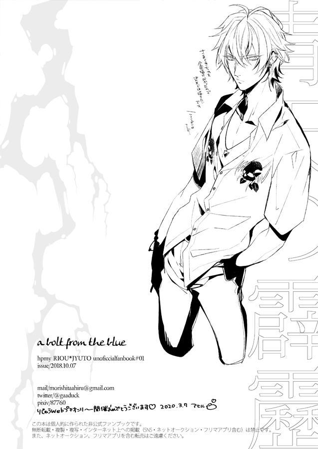 Seiten no Hekireki 28