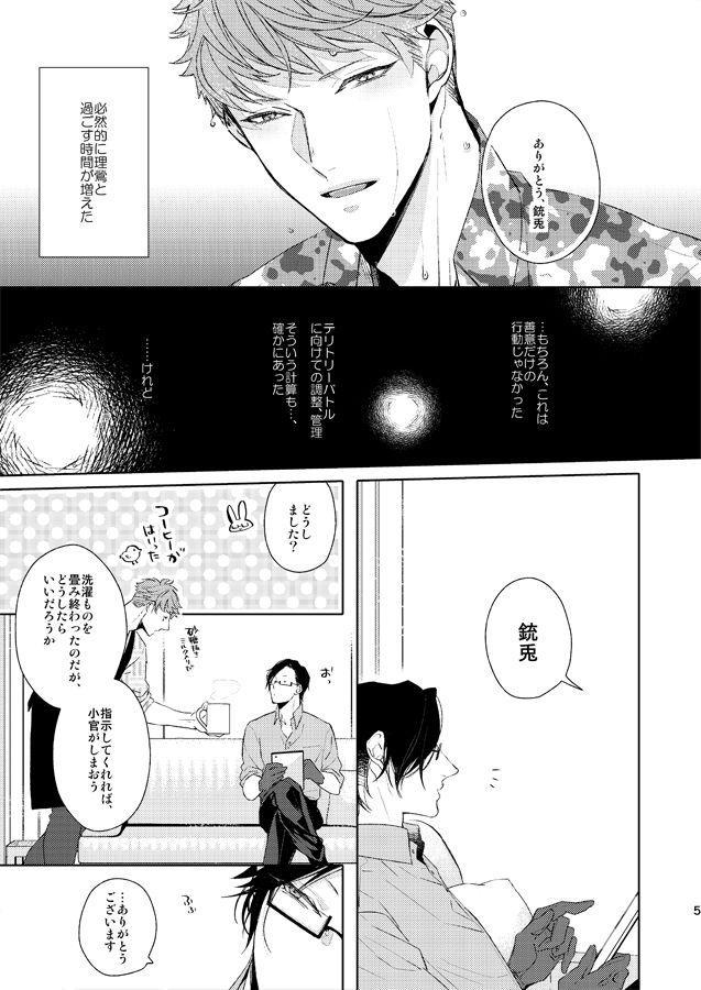 Seiten no Hekireki 3
