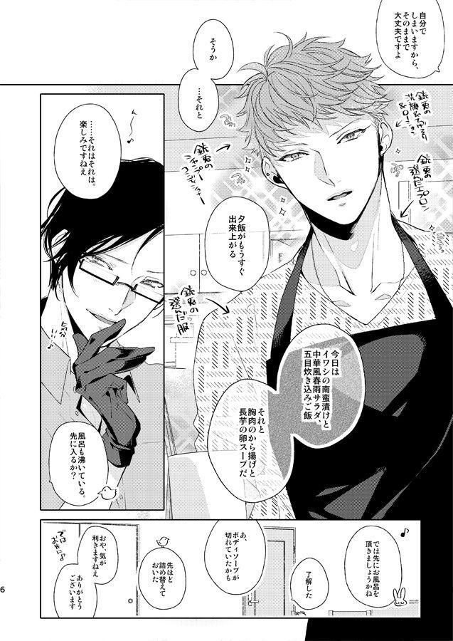 Seiten no Hekireki 4