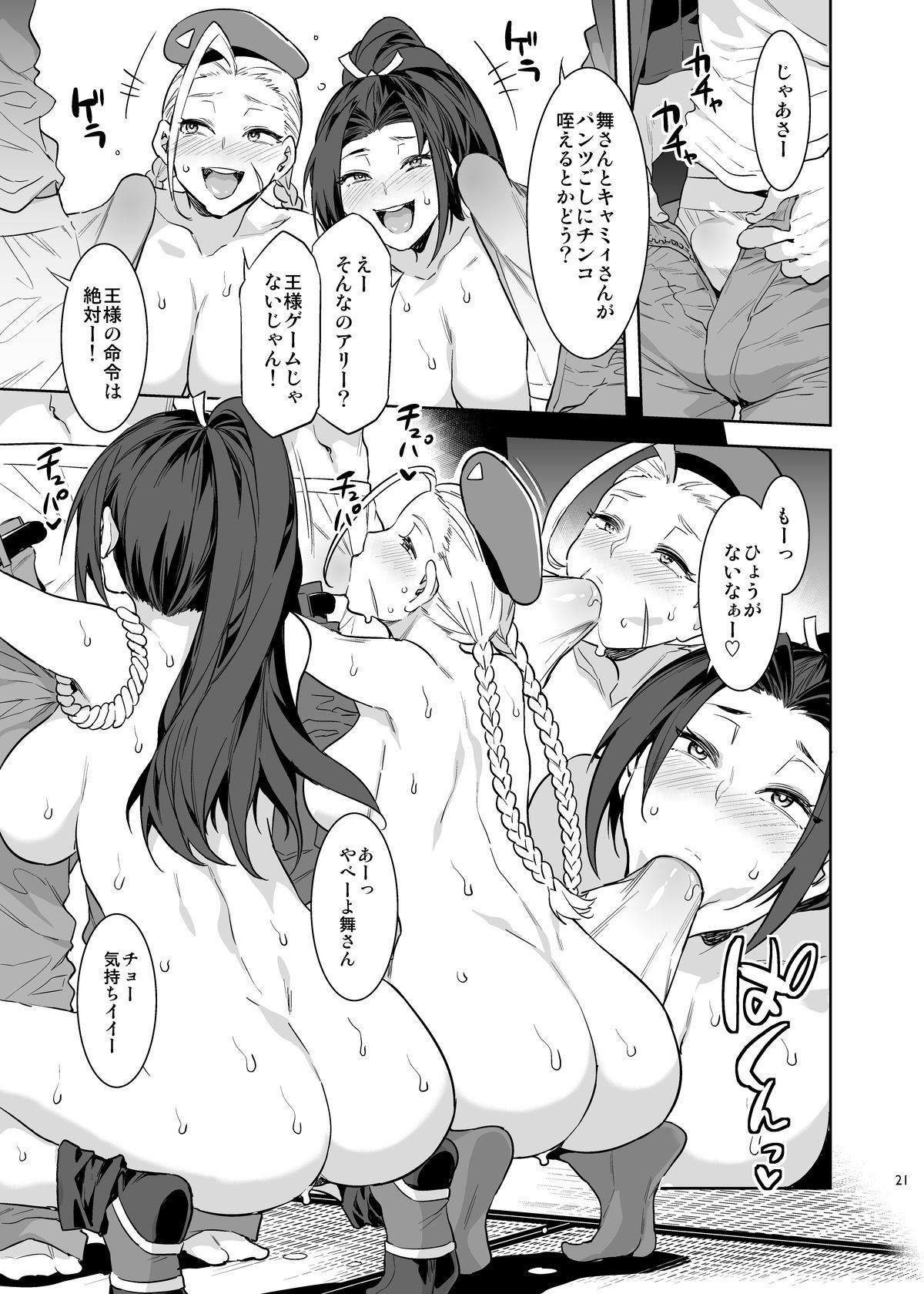 Kakutou Musume Yarimoku Goukon 20