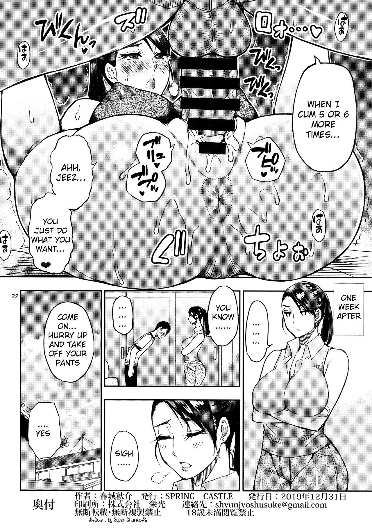 Motoyan Hitozuma Jukujo no Oba-san ni Seishori o Onegai shita. 20