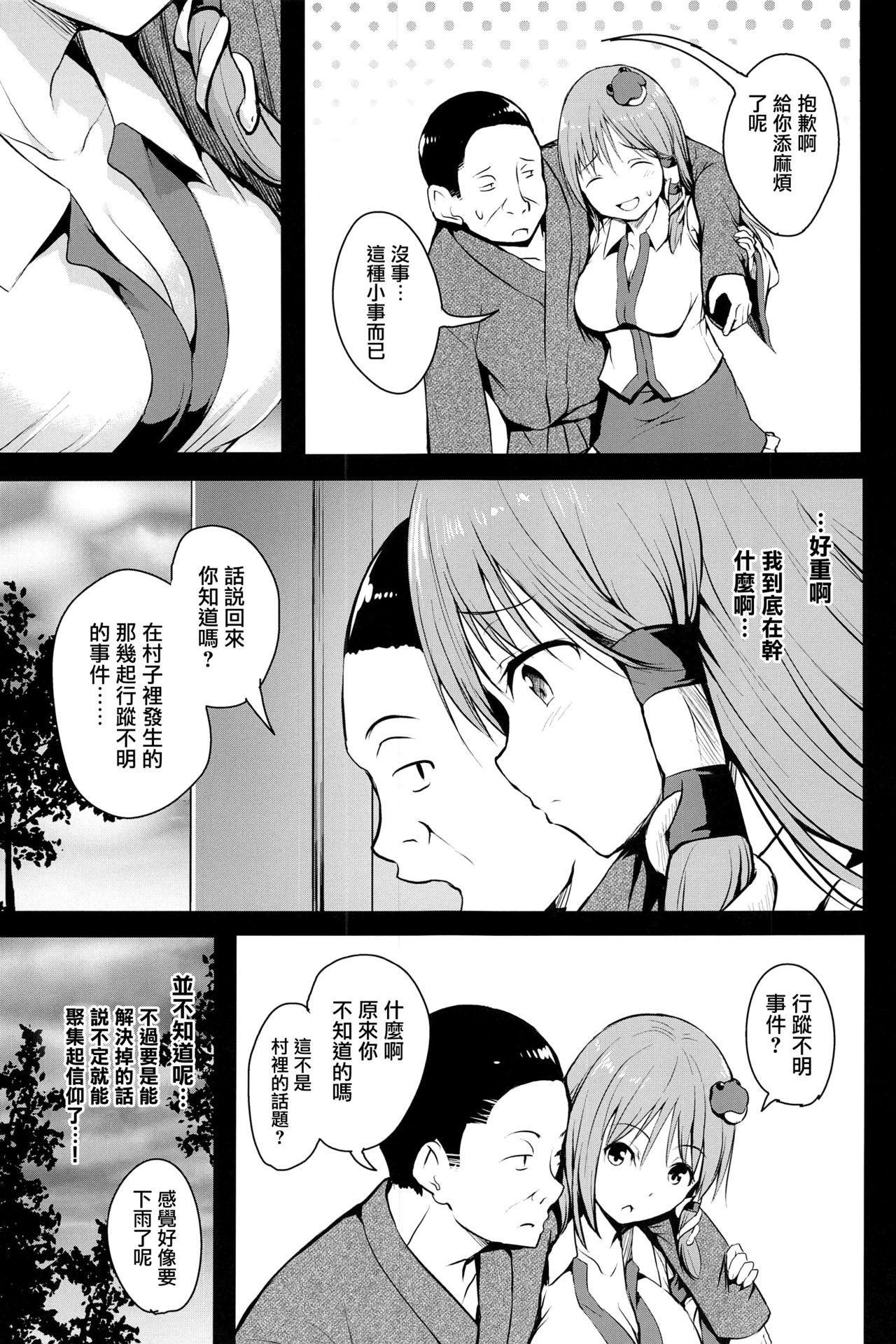 Shigenso Rui 6