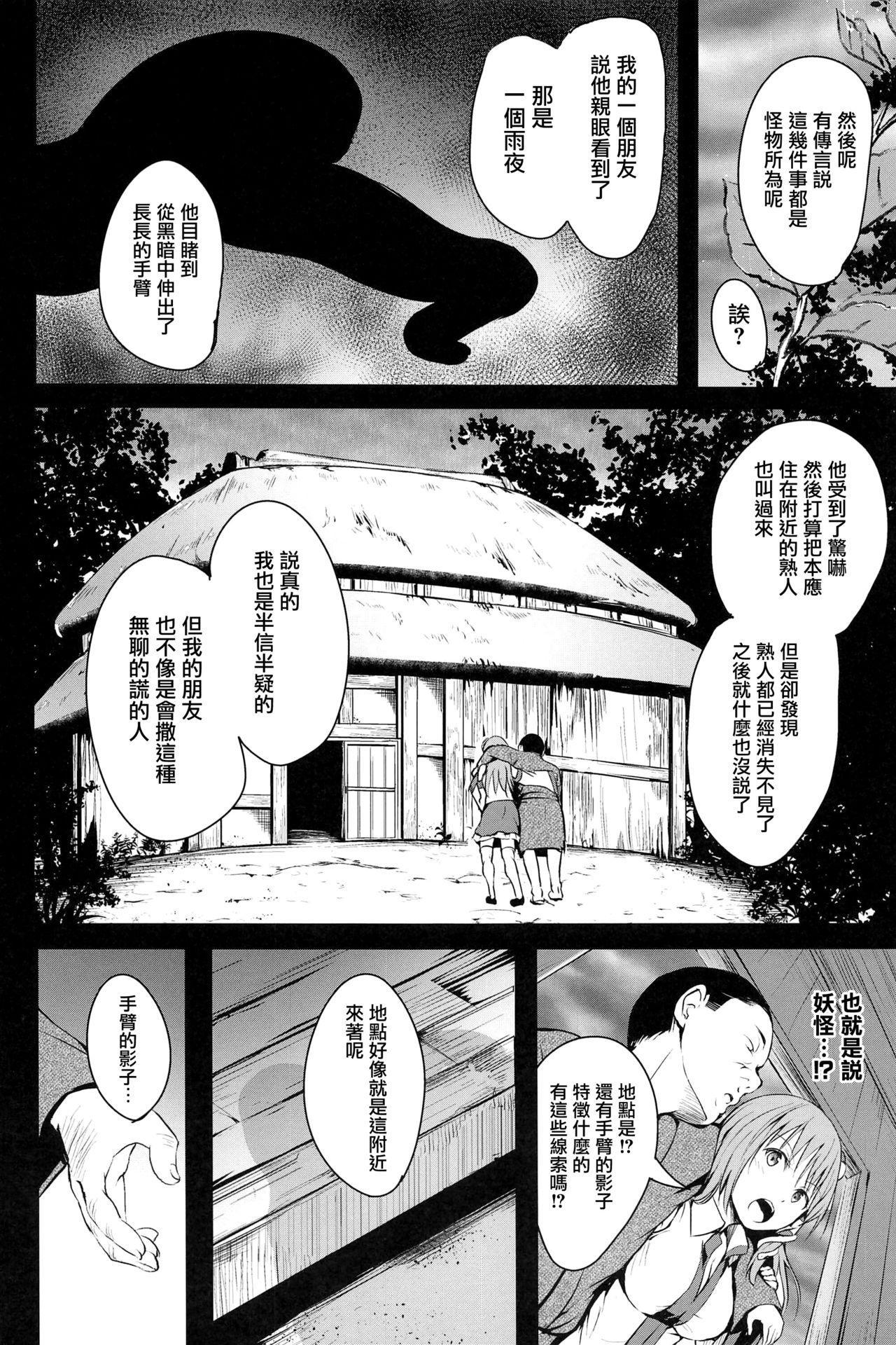 Shigenso Rui 7