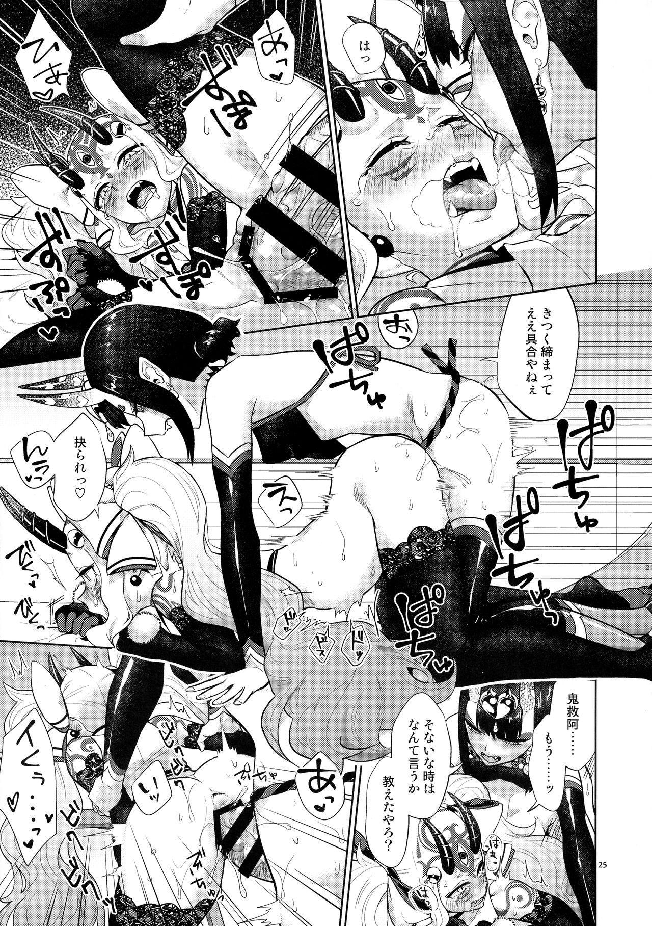 Gohou Shoujo no Himitsu Tokkun 23