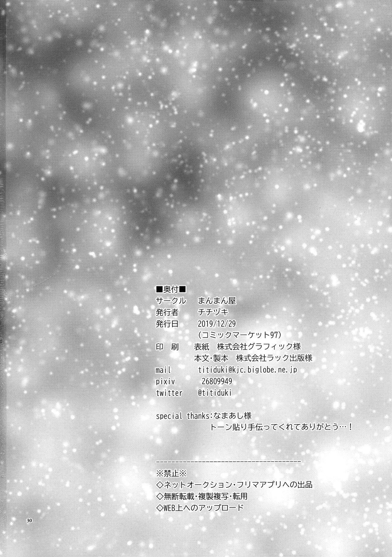 Gohou Shoujo no Himitsu Tokkun 28