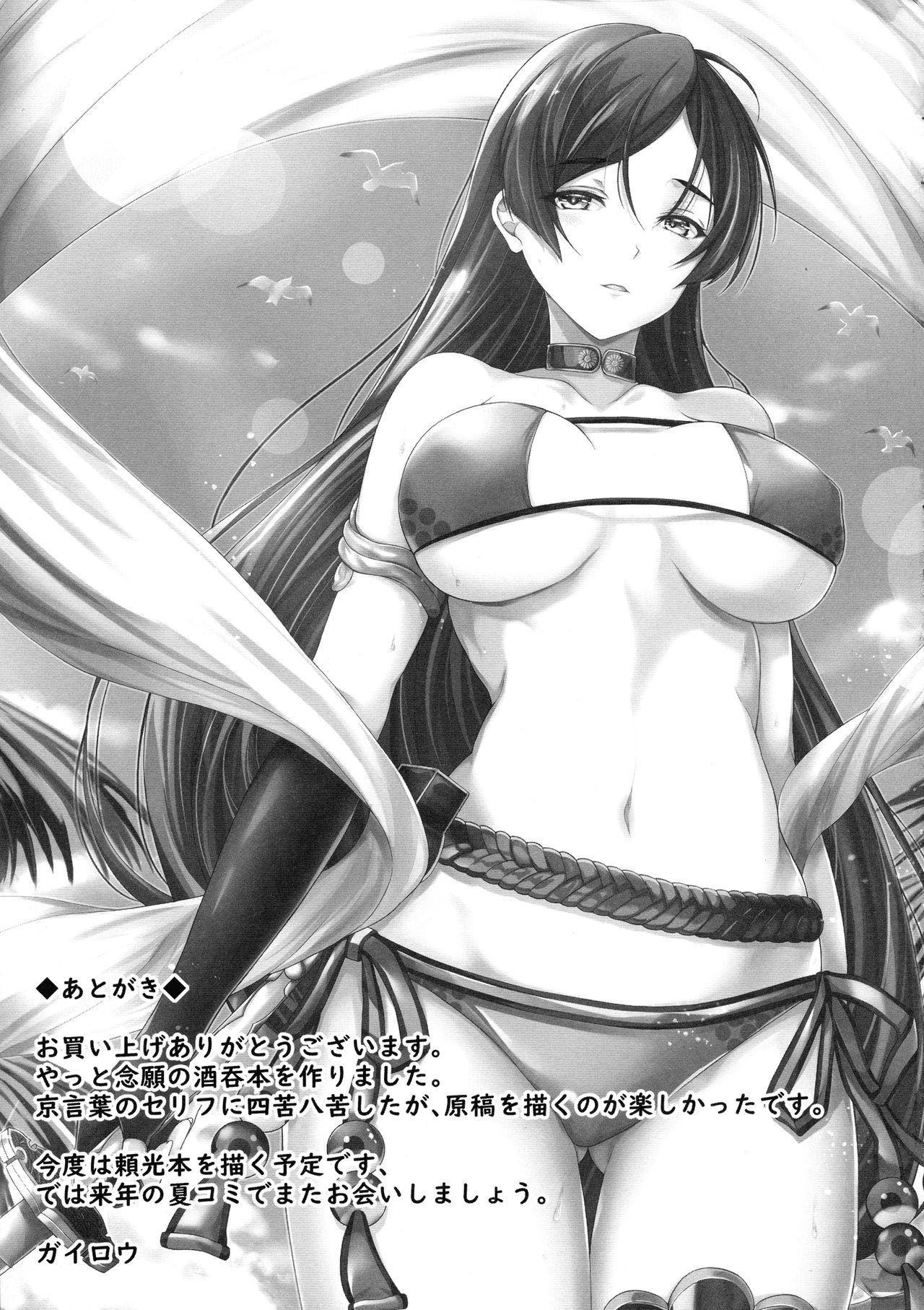 Hatsujou Kyonshii ni Shiborarete 14