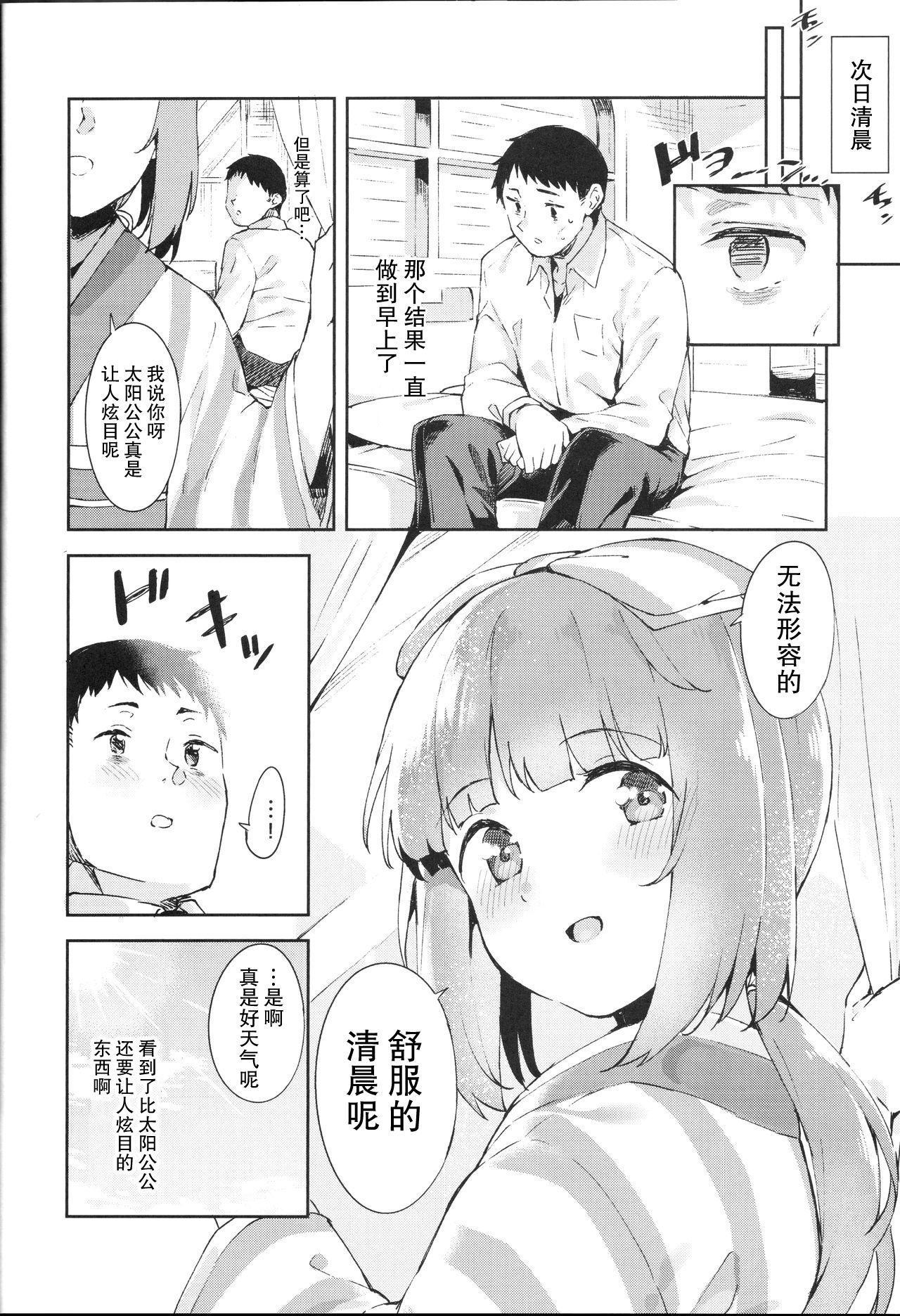 Yorita Yoshino to Naisho no Hikaeshitsu 23