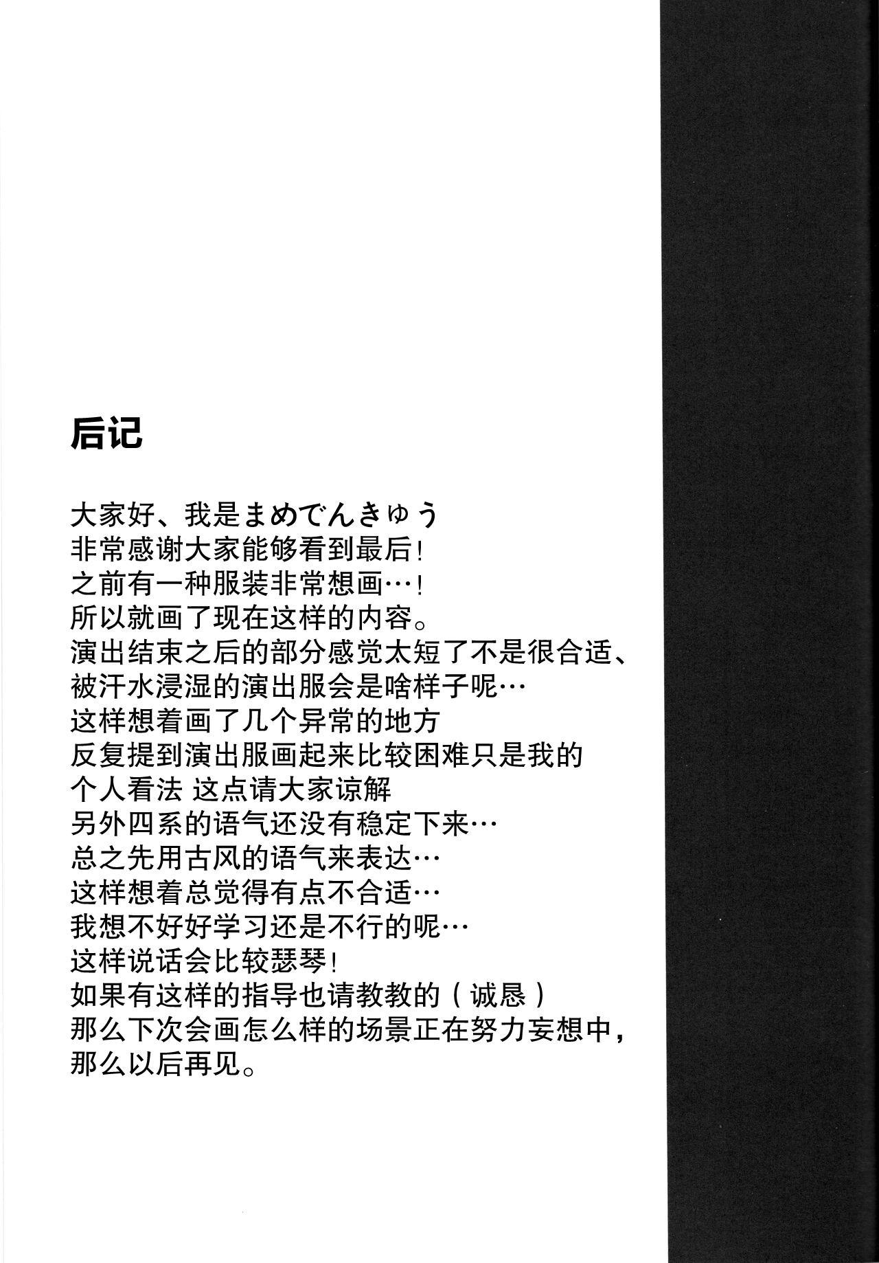 Yorita Yoshino to Naisho no Hikaeshitsu 24