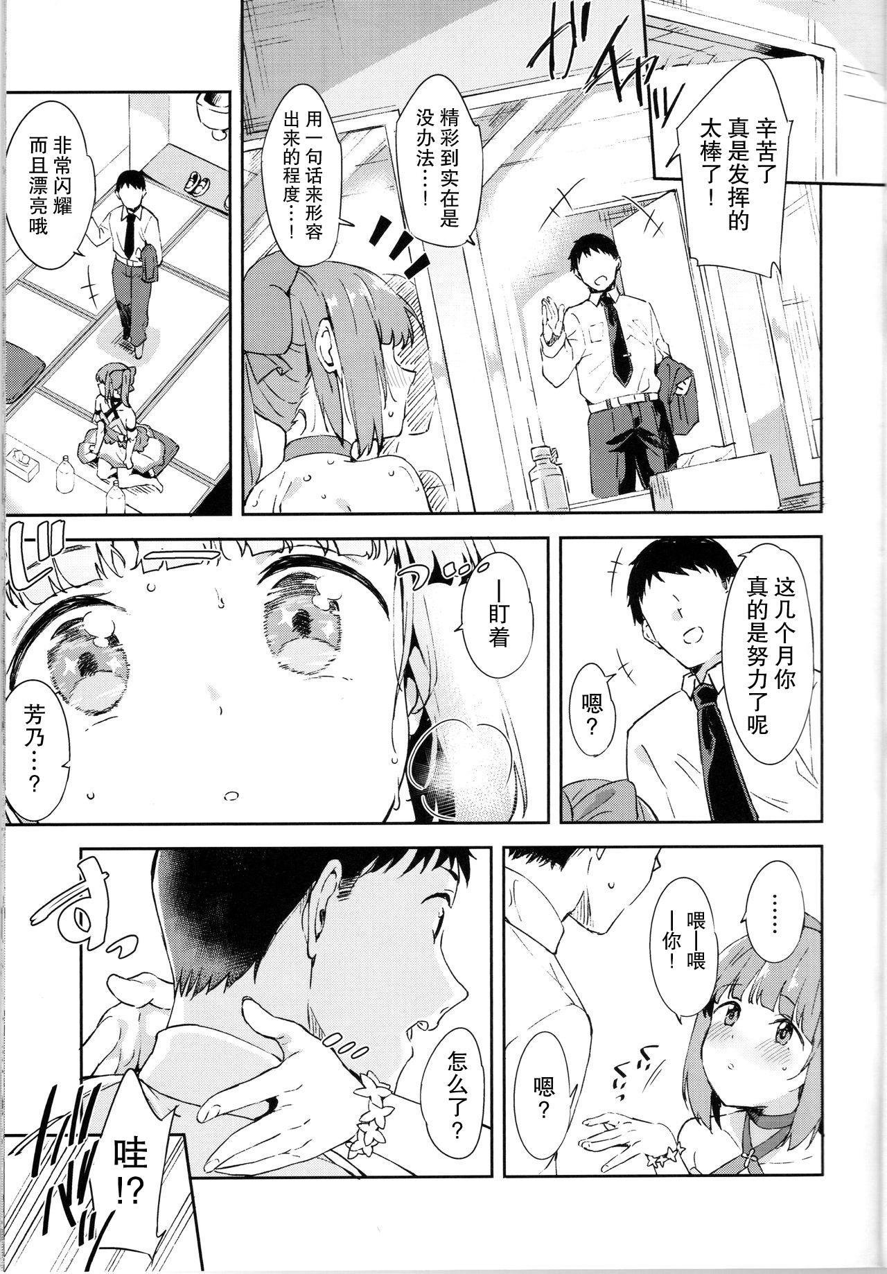 Yorita Yoshino to Naisho no Hikaeshitsu 2