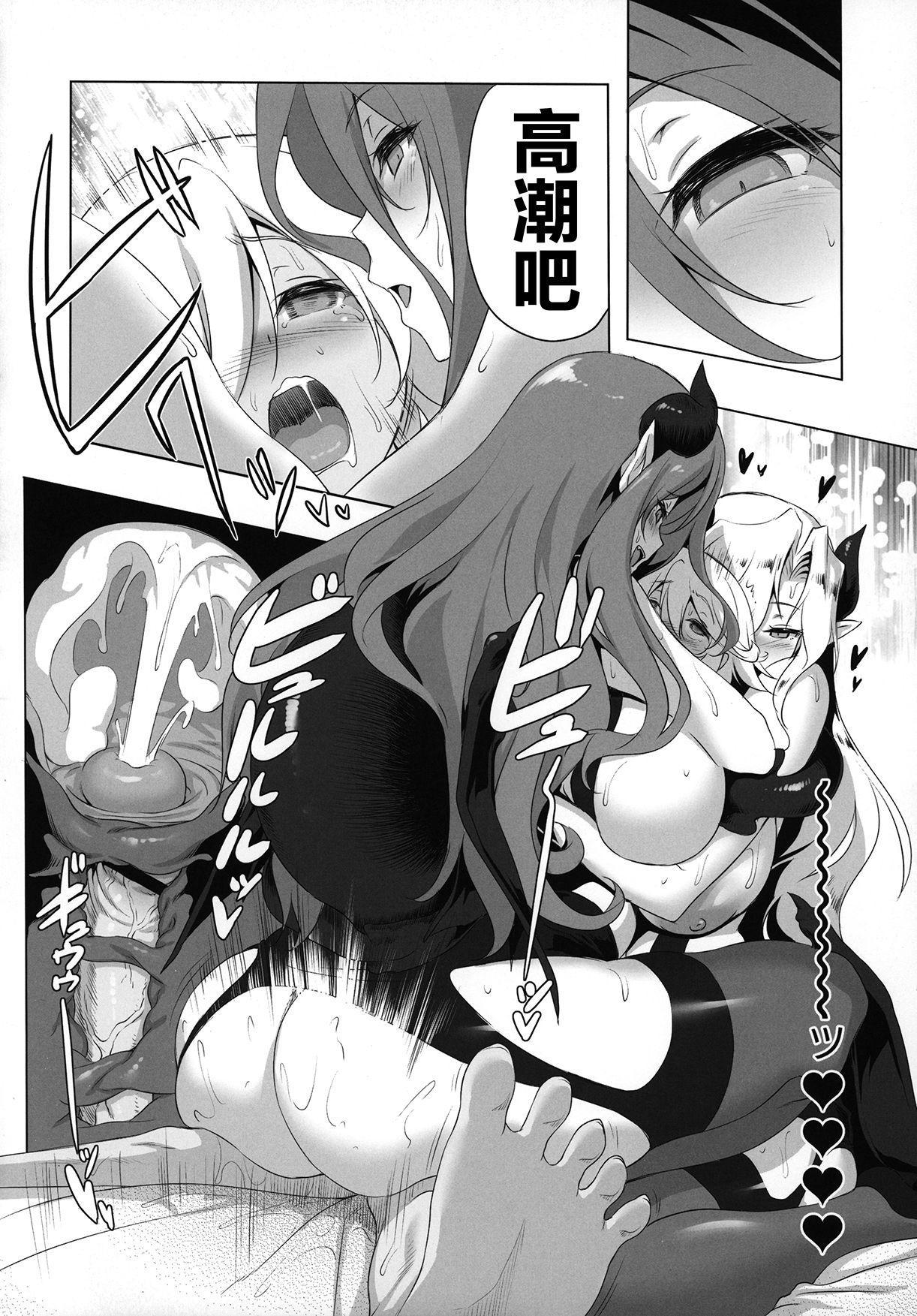 Makotoni Zannen desu ga Bouken no Sho 6 wa Kiete Shimaimashita. 17